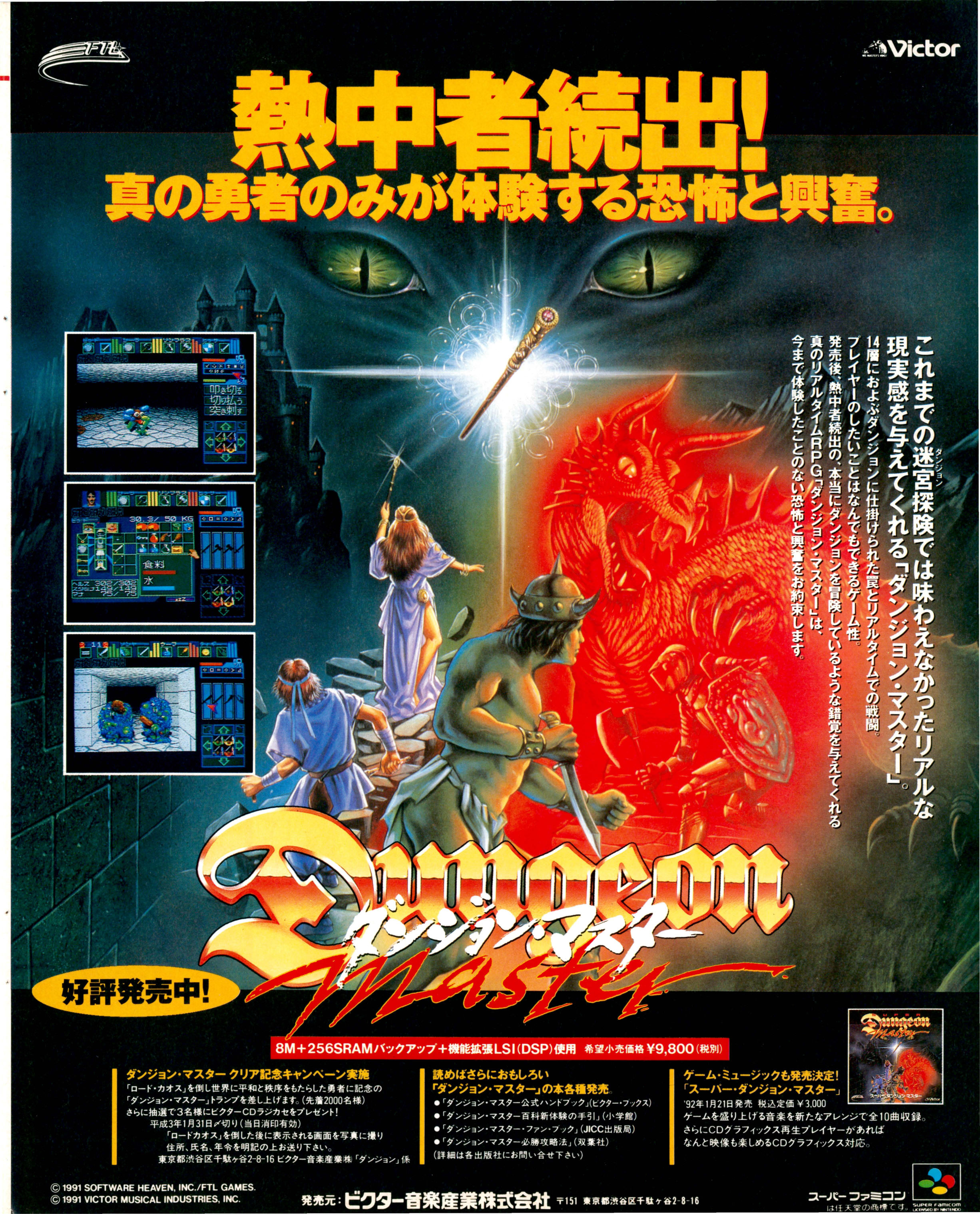Dungeon Master for Super Famicom Advertisement published in Japanese magazine 'Famitsu', Issue #162 24 January 1992, Page 141