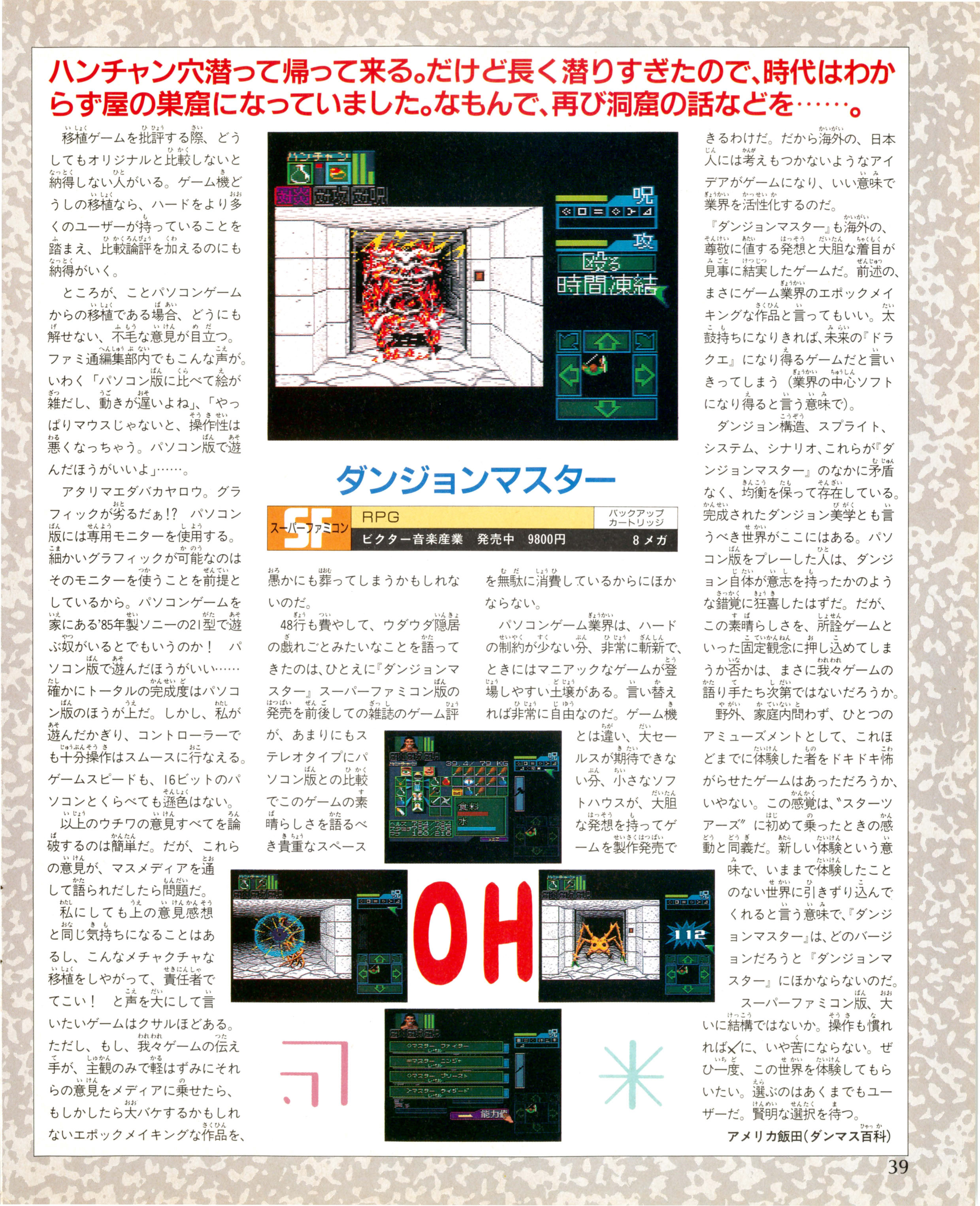 Dungeon Master for Super Famicom Article published in Japanese magazine 'Famitsu', Issue #165 14 February 1992, Page 39