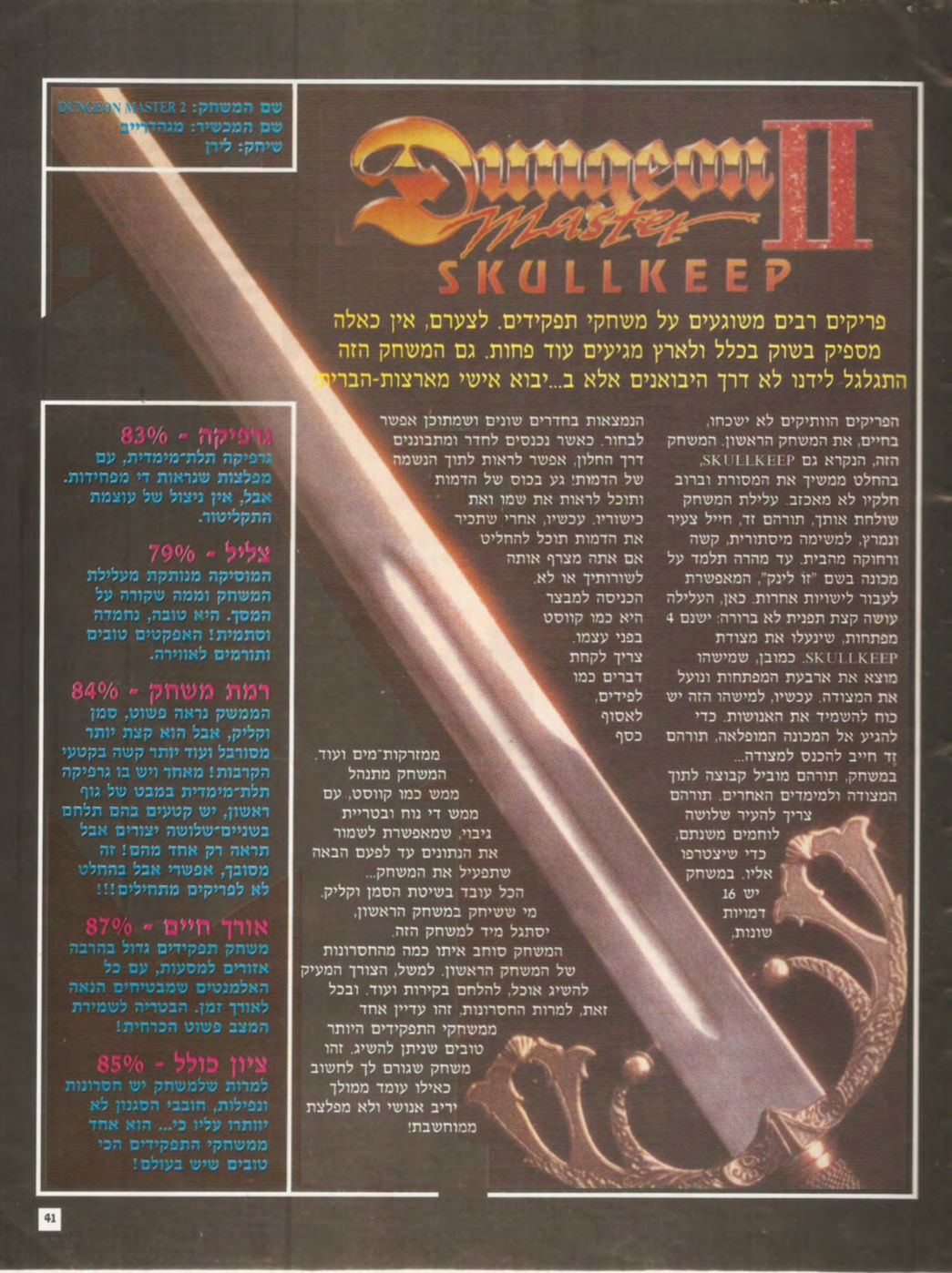 Dungeon Master II for Mega CD Review published in Israelian magazine 'Freak', Issue #25 November 1994, Page 41
