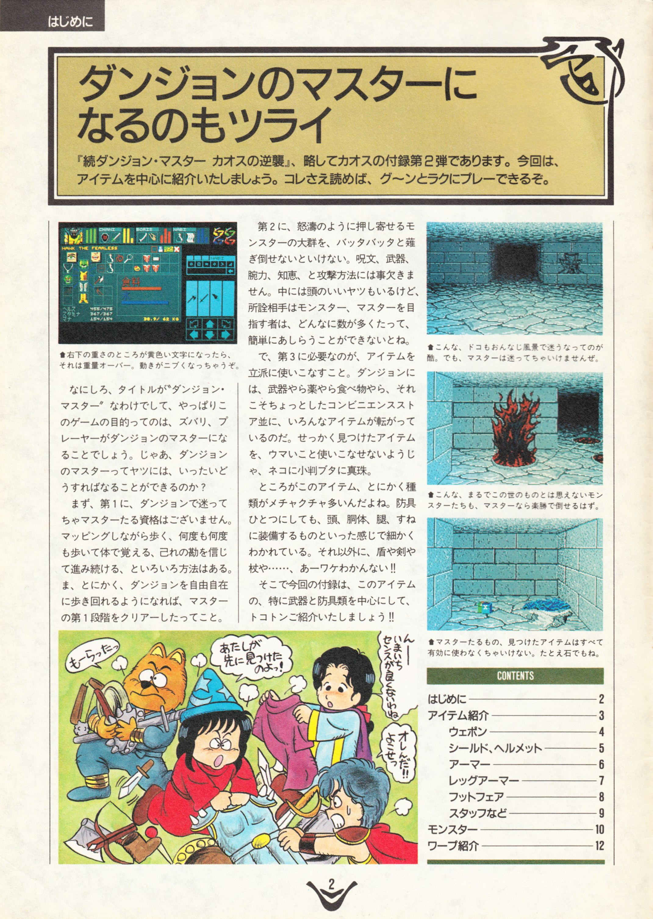 Special Supplement - Chaos Strikes Back Guide published in Japanese magazine 'Login', Vol 10 No 3 01 February 1991, Page 2