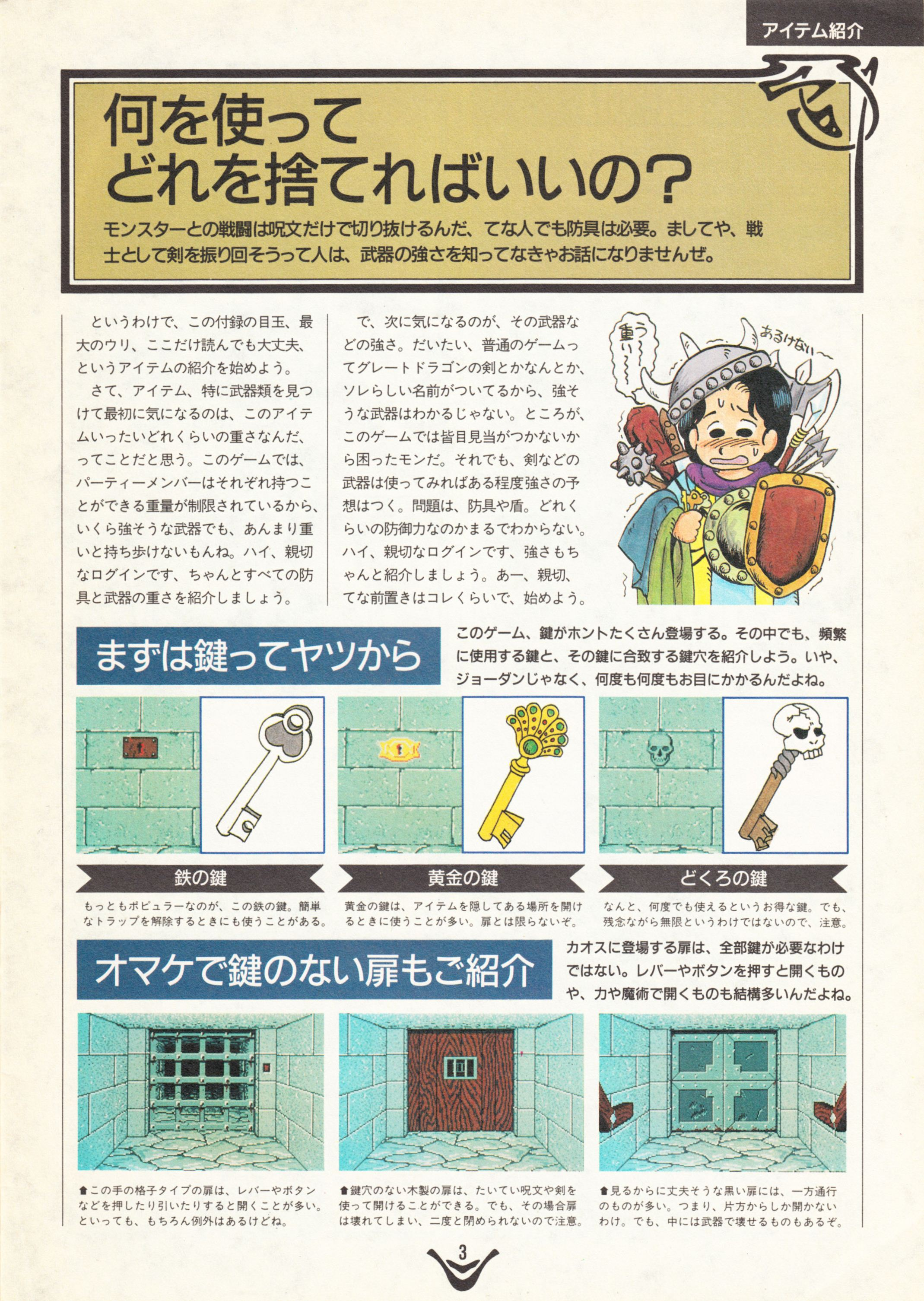 Special Supplement - Chaos Strikes Back Guide published in Japanese magazine 'Login', Vol 10 No 3 01 February 1991, Page 3