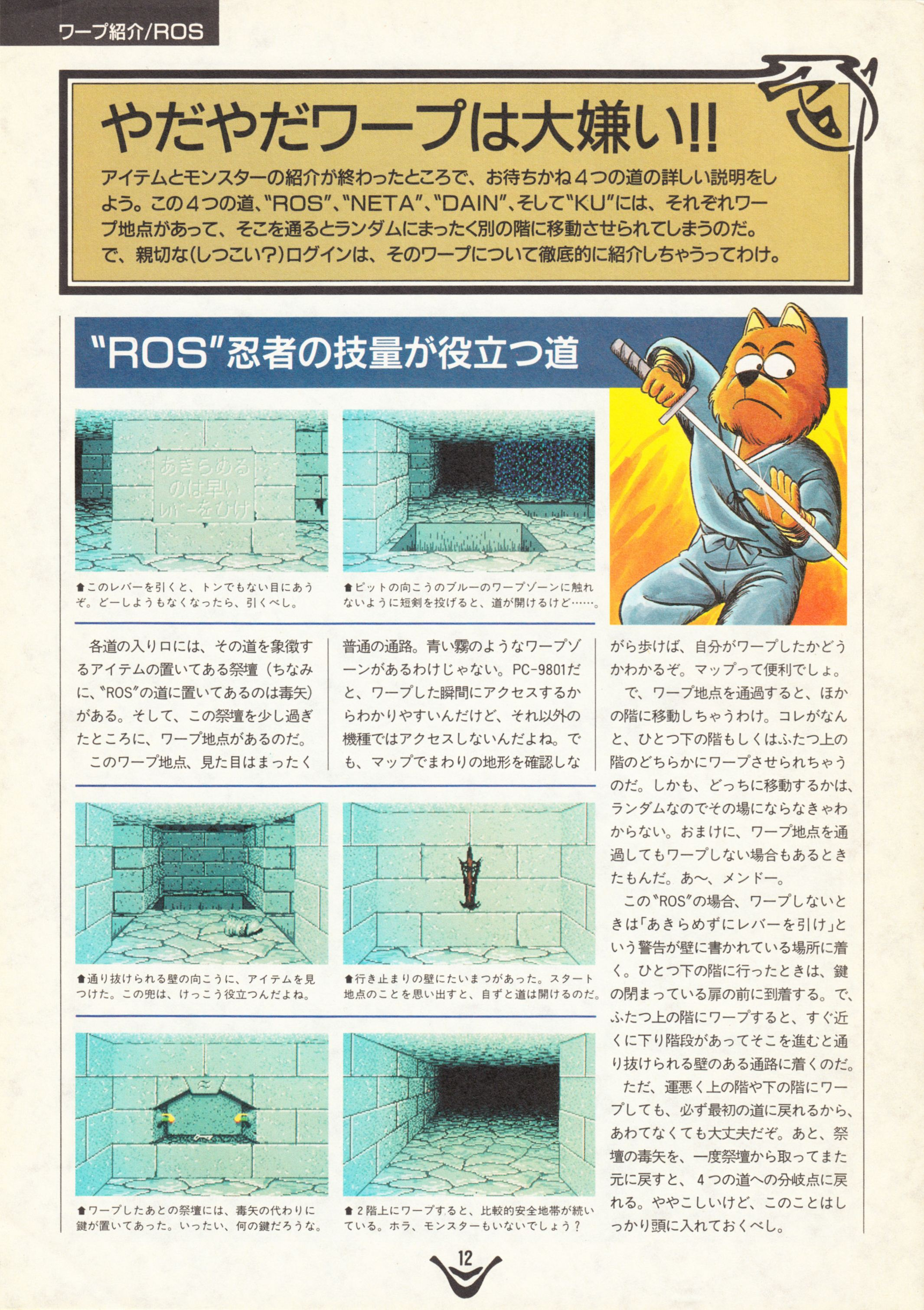 Special Supplement - Chaos Strikes Back Guide published in Japanese magazine 'Login', Vol 10 No 3 01 February 1991, Page 12