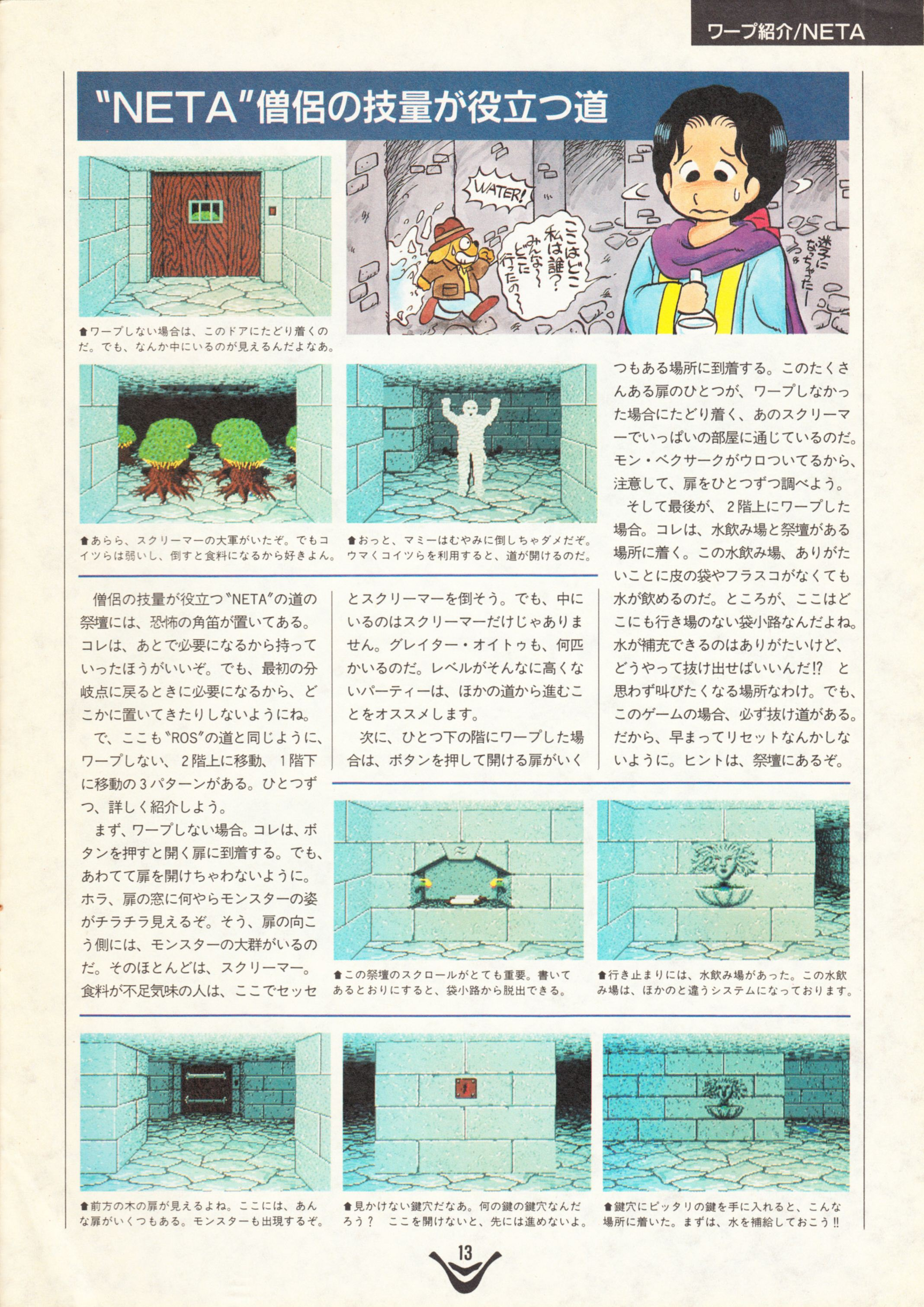 Special Supplement - Chaos Strikes Back Guide published in Japanese magazine 'Login', Vol 10 No 3 01 February 1991, Page 13