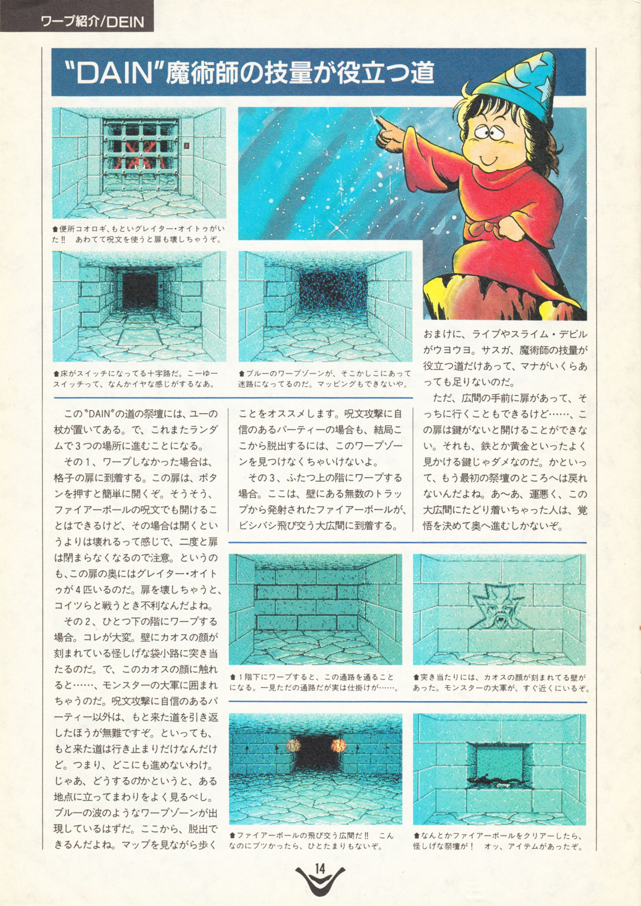Special Supplement - Chaos Strikes Back Guide published in Japanese magazine 'Login', Vol 10 No 3 01 February 1991, Page 14