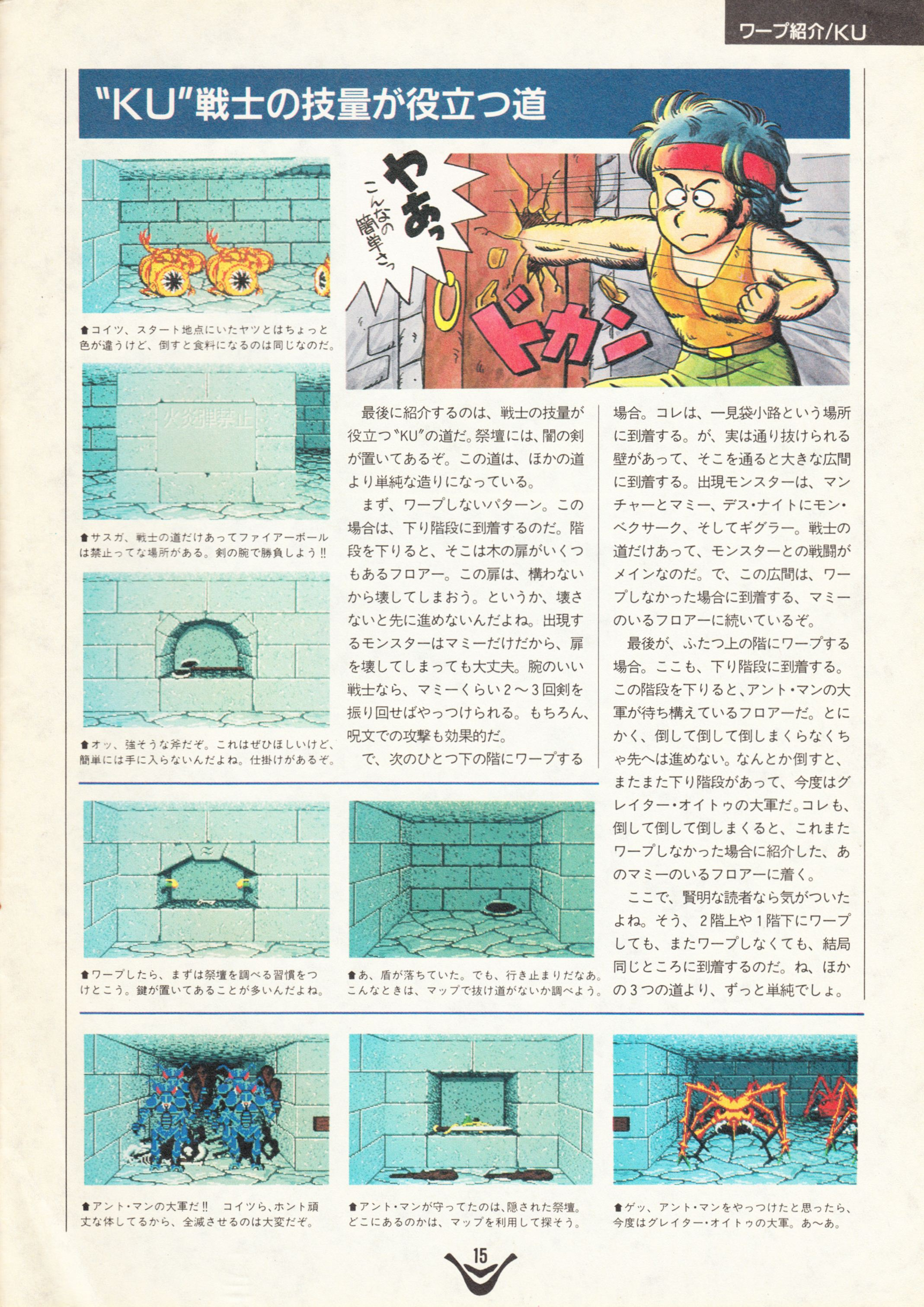 Special Supplement - Chaos Strikes Back Guide published in Japanese magazine 'Login', Vol 10 No 3 01 February 1991, Page 15