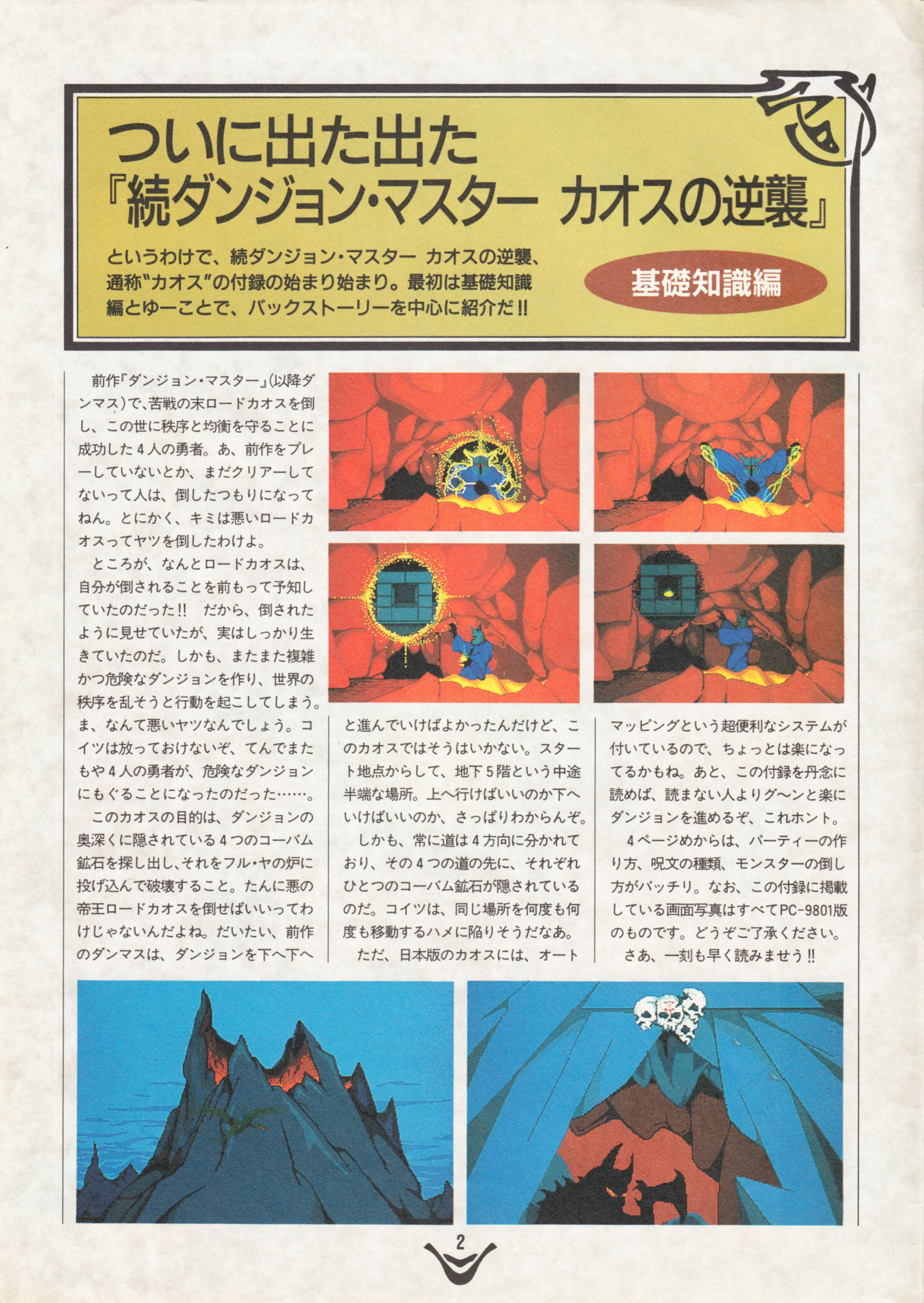 Special Supplement 1 - Chaos Strikes Back Guide published in Japanese magazine 'Login', Vol 9 No 24 21 December 1990, Page 2