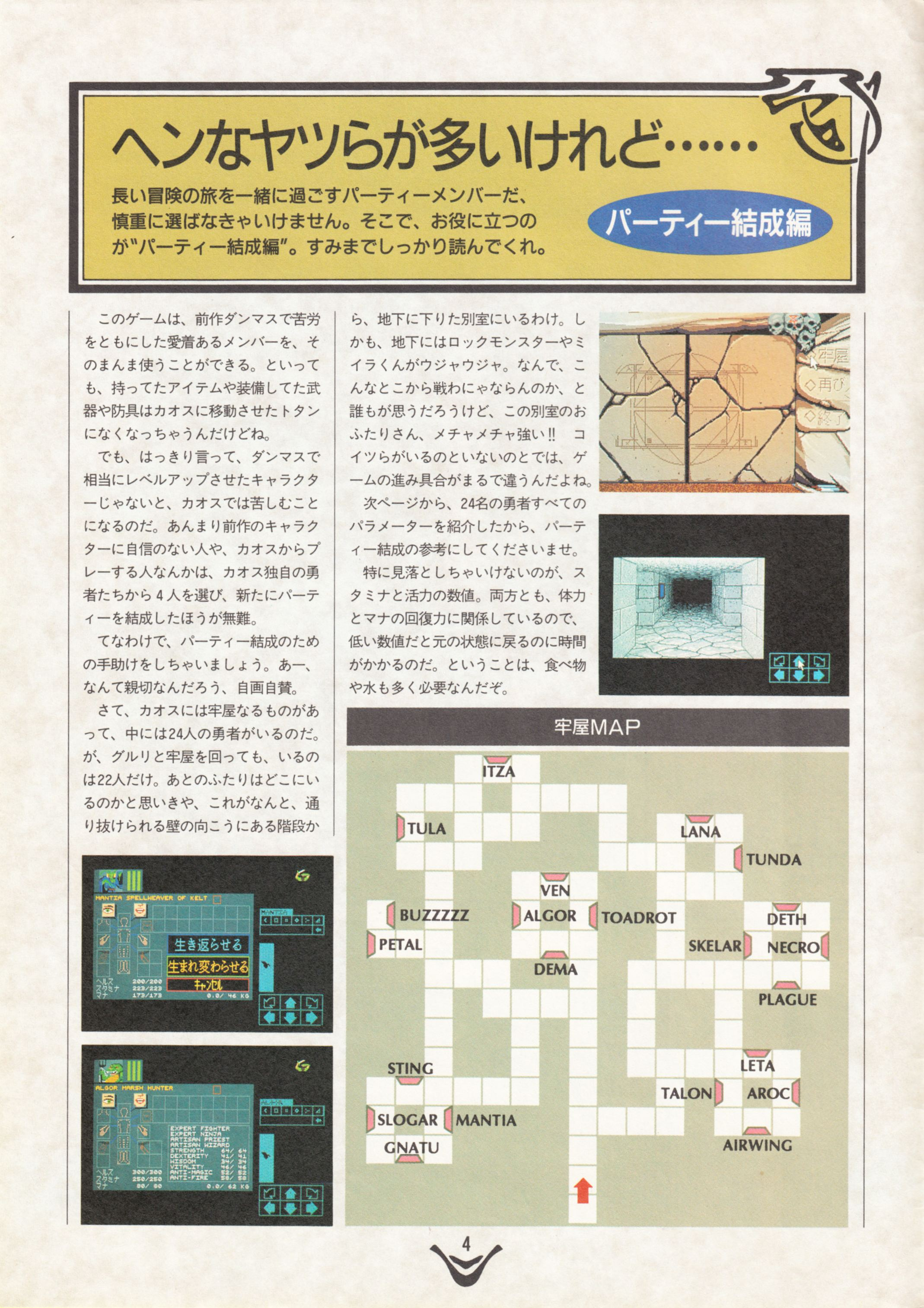 Special Supplement 1 - Chaos Strikes Back Guide published in Japanese magazine 'Login', Vol 9 No 24 21 December 1990, Page 4