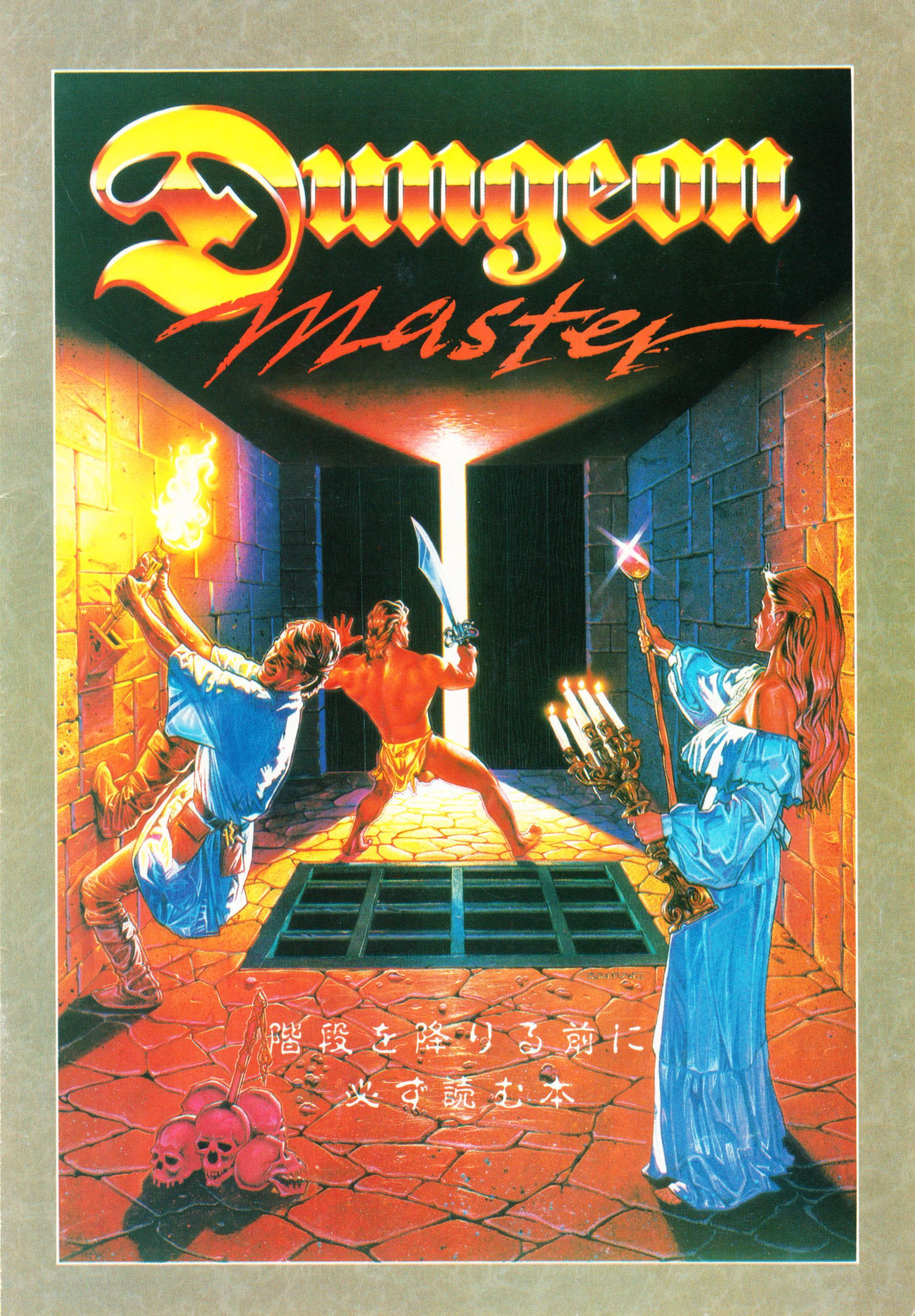Special Supplement 2 - Dungeon Master Guide published in Japanese magazine 'Login', Vol 9 No 3 02 February 1990, Page 1