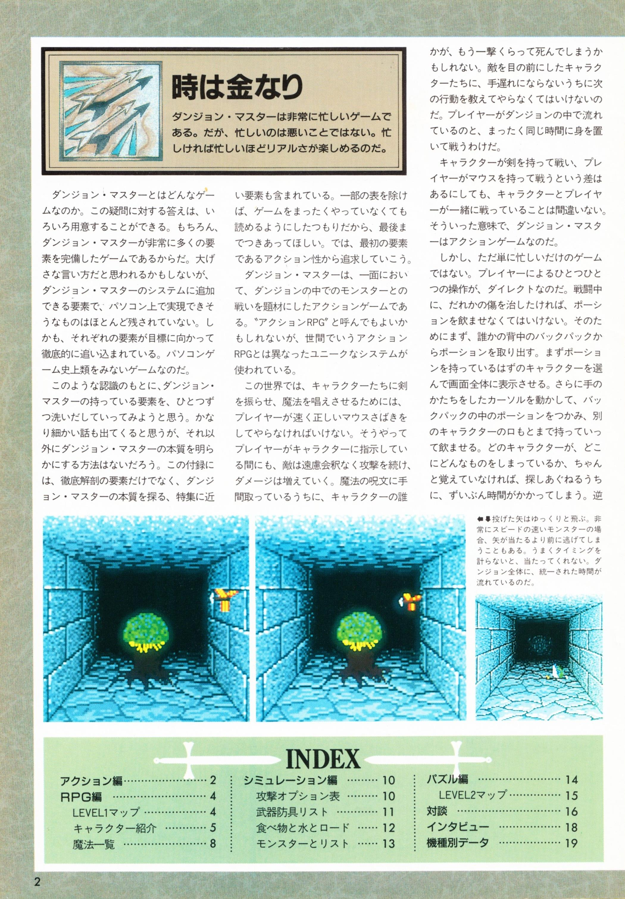 Special Supplement 2 - Dungeon Master Guide published in Japanese magazine 'Login', Vol 9 No 3 02 February 1990, Page 2