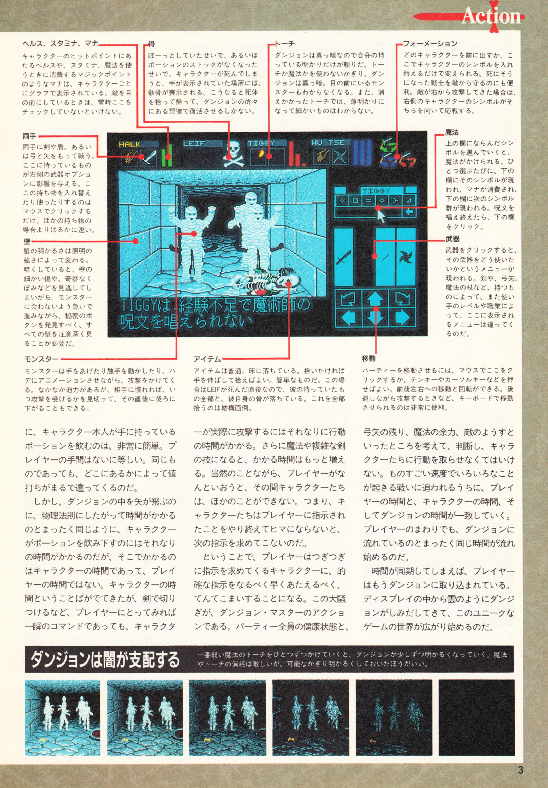 Special Supplement 2 - Dungeon Master Guide published in Japanese magazine 'Login', Vol 9 No 3 02 February 1990, Page 3