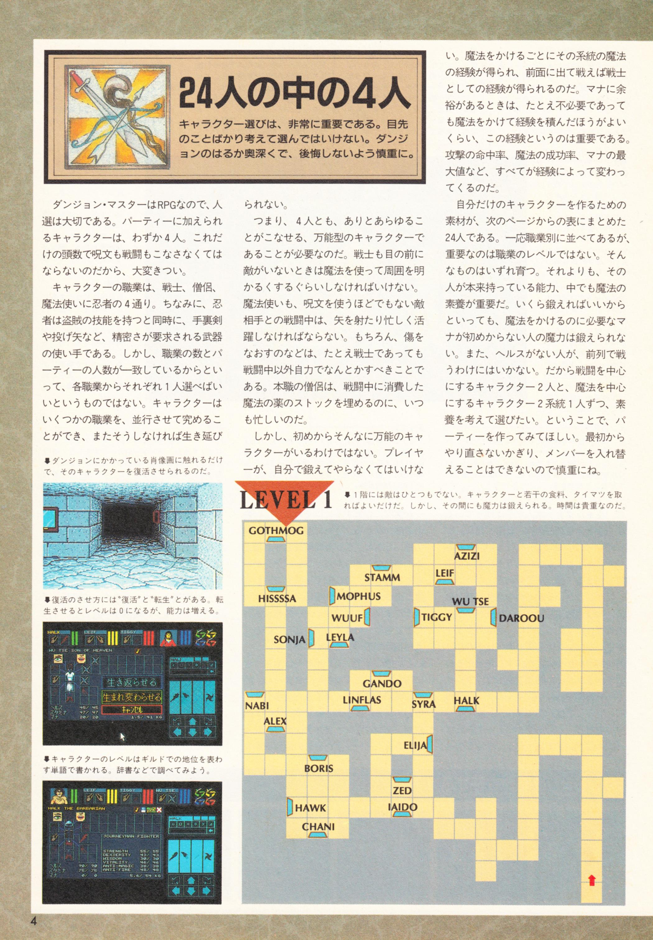 Special Supplement 2 - Dungeon Master Guide published in Japanese magazine 'Login', Vol 9 No 3 02 February 1990, Page 4