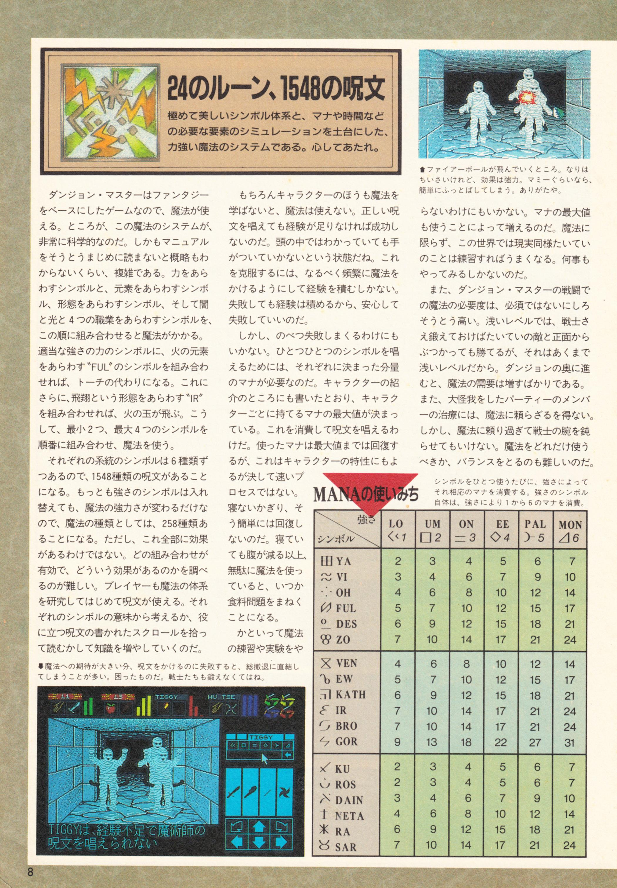 Special Supplement 2 - Dungeon Master Guide published in Japanese magazine 'Login', Vol 9 No 3 02 February 1990, Page 8