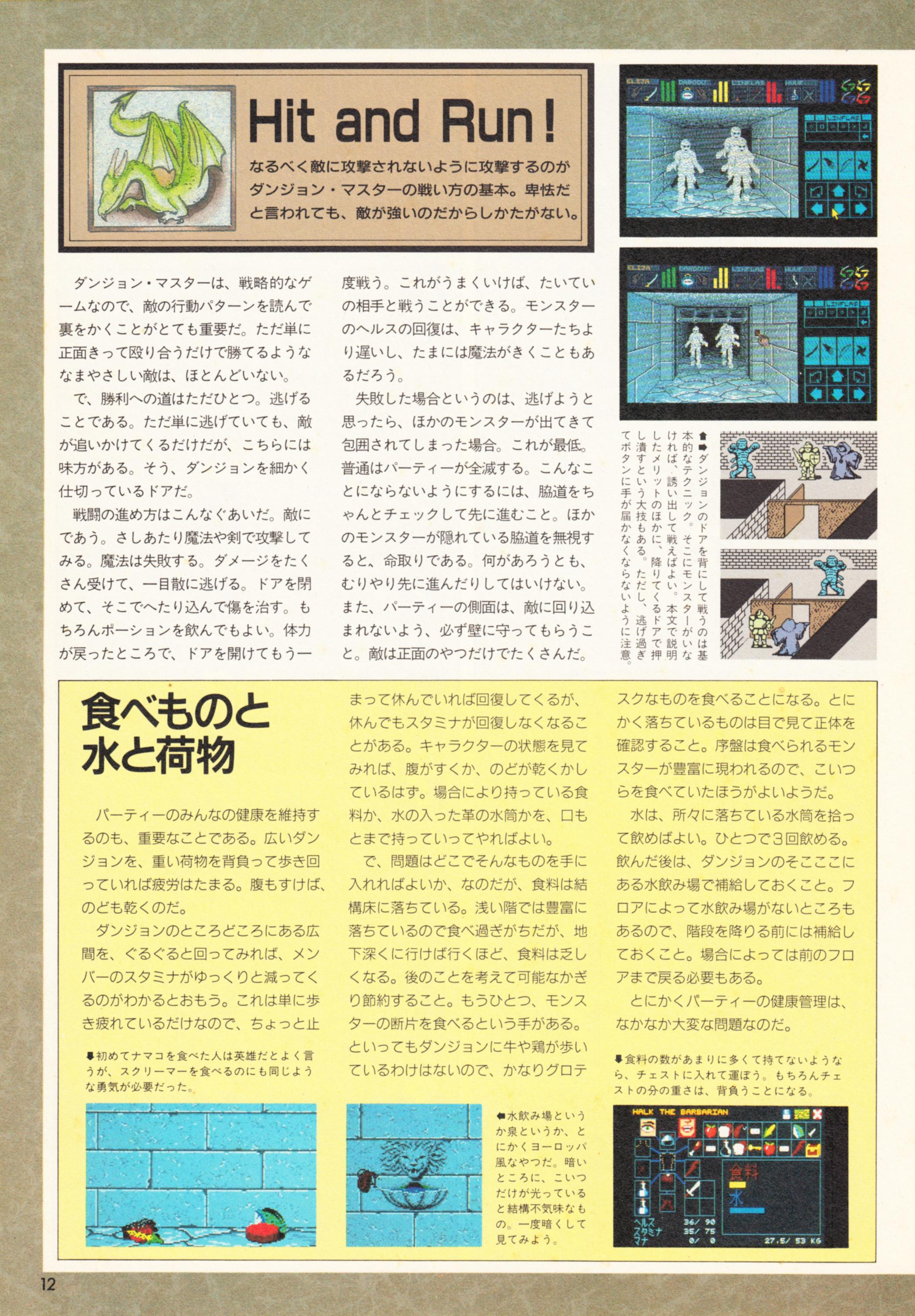 Special Supplement 2 - Dungeon Master Guide published in Japanese magazine 'Login', Vol 9 No 3 02 February 1990, Page 12