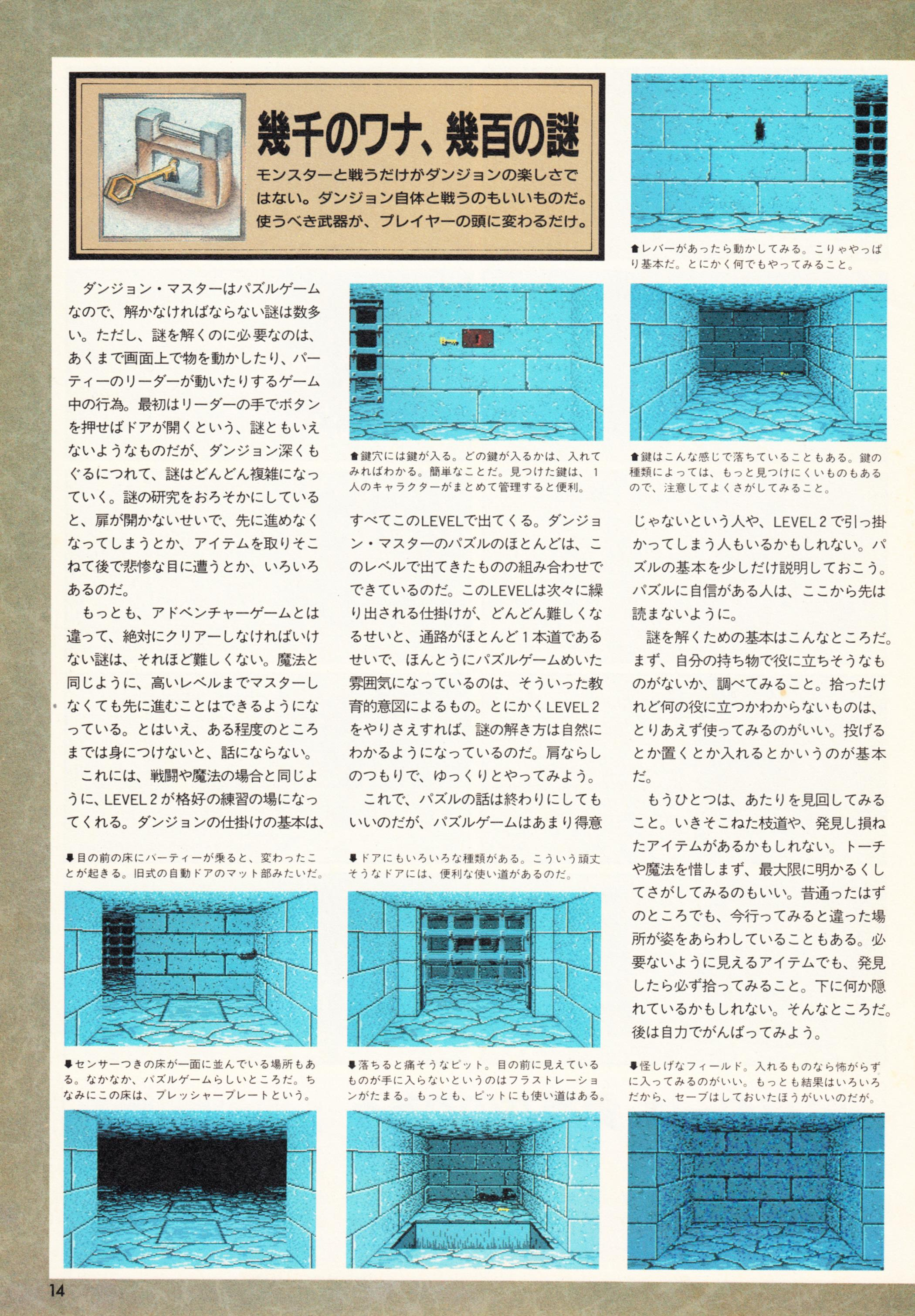 Special Supplement 2 - Dungeon Master Guide published in Japanese magazine 'Login', Vol 9 No 3 02 February 1990, Page 14