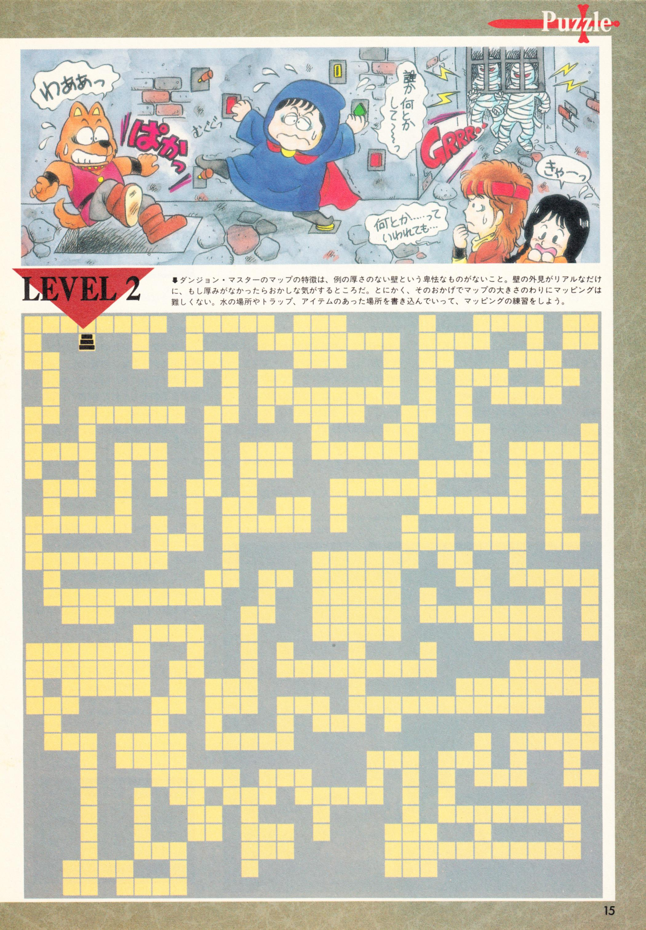 Special Supplement 2 - Dungeon Master Guide published in Japanese magazine 'Login', Vol 9 No 3 02 February 1990, Page 15