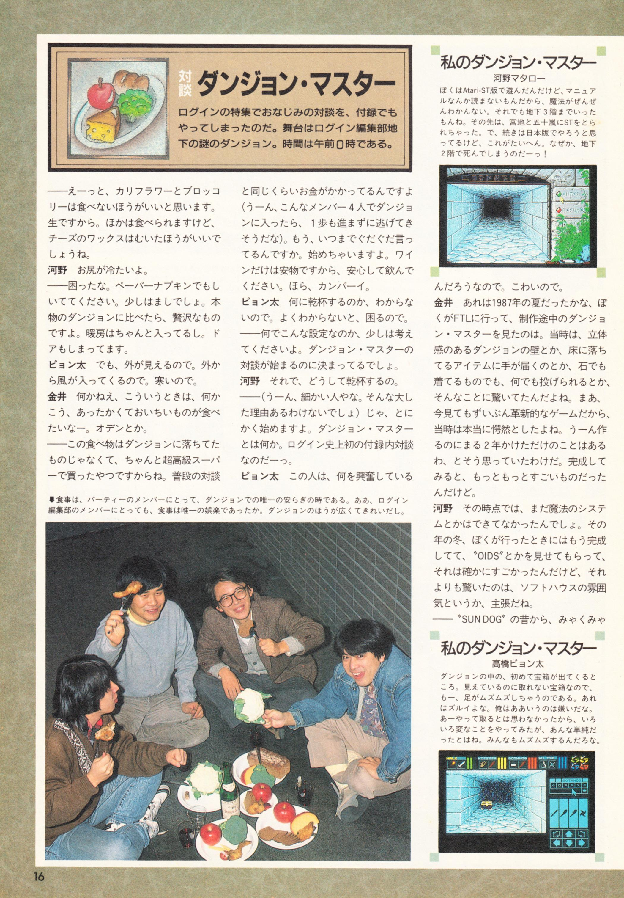 Special Supplement 2 - Dungeon Master Guide published in Japanese magazine 'Login', Vol 9 No 3 02 February 1990, Page 16