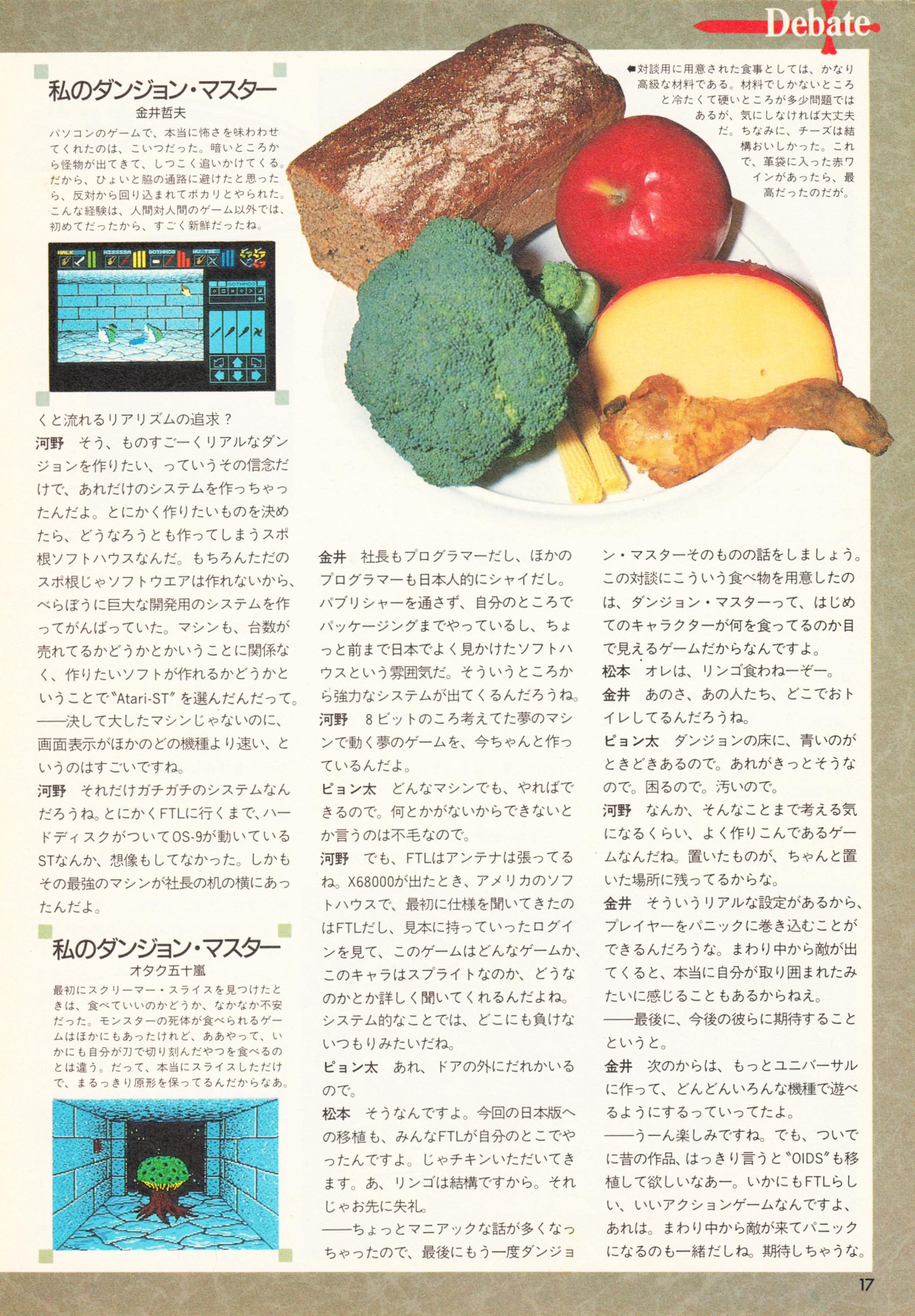 Special Supplement 2 - Dungeon Master Guide published in Japanese magazine 'Login', Vol 9 No 3 02 February 1990, Page 17