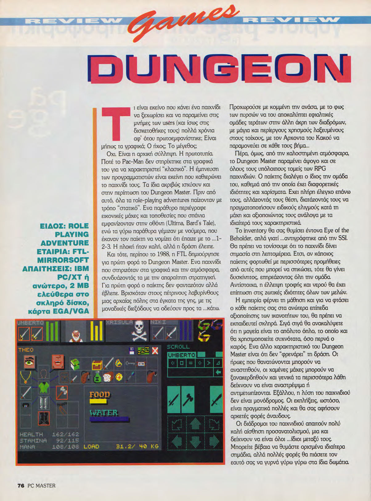 Dungeon Master for PC Review published in Greek magazine 'PC Master', Issue #34 November 1992, Page 76