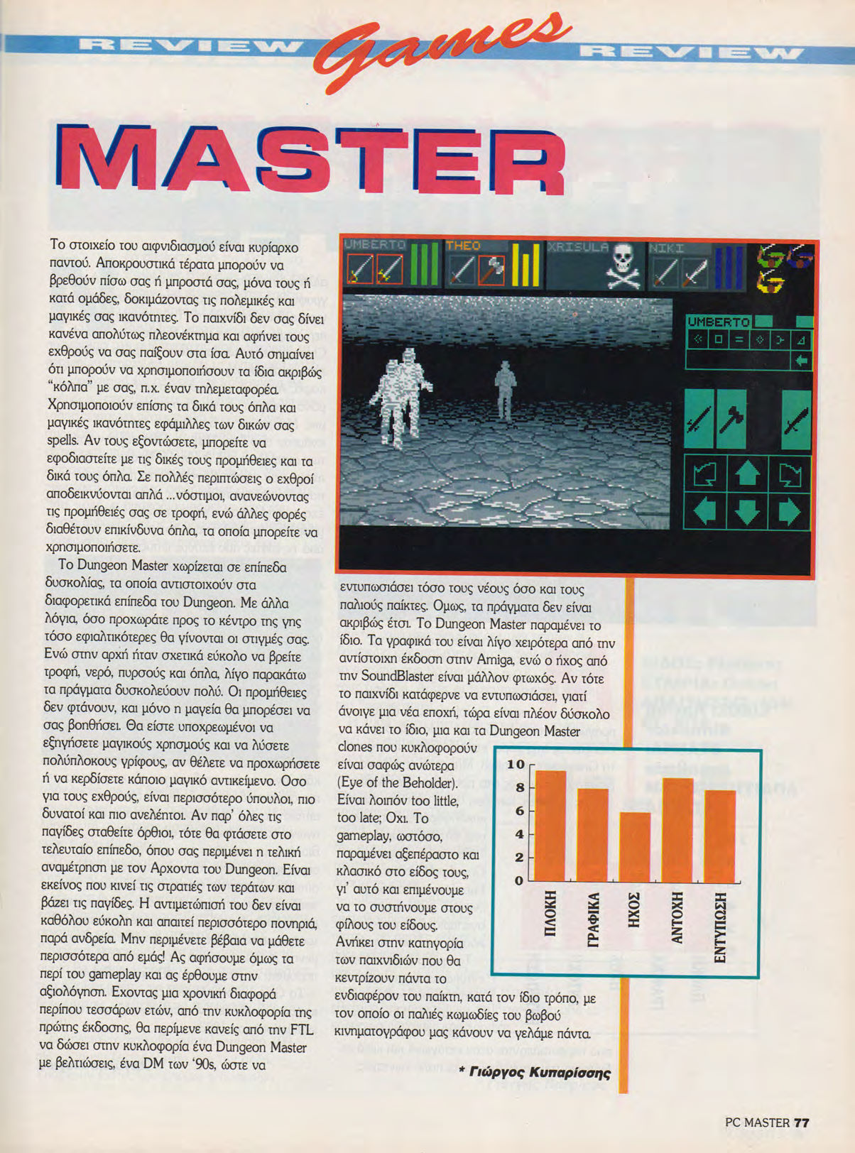Dungeon Master for PC Review published in Greek magazine 'PC Master', Issue #34 November 1992, Page 77