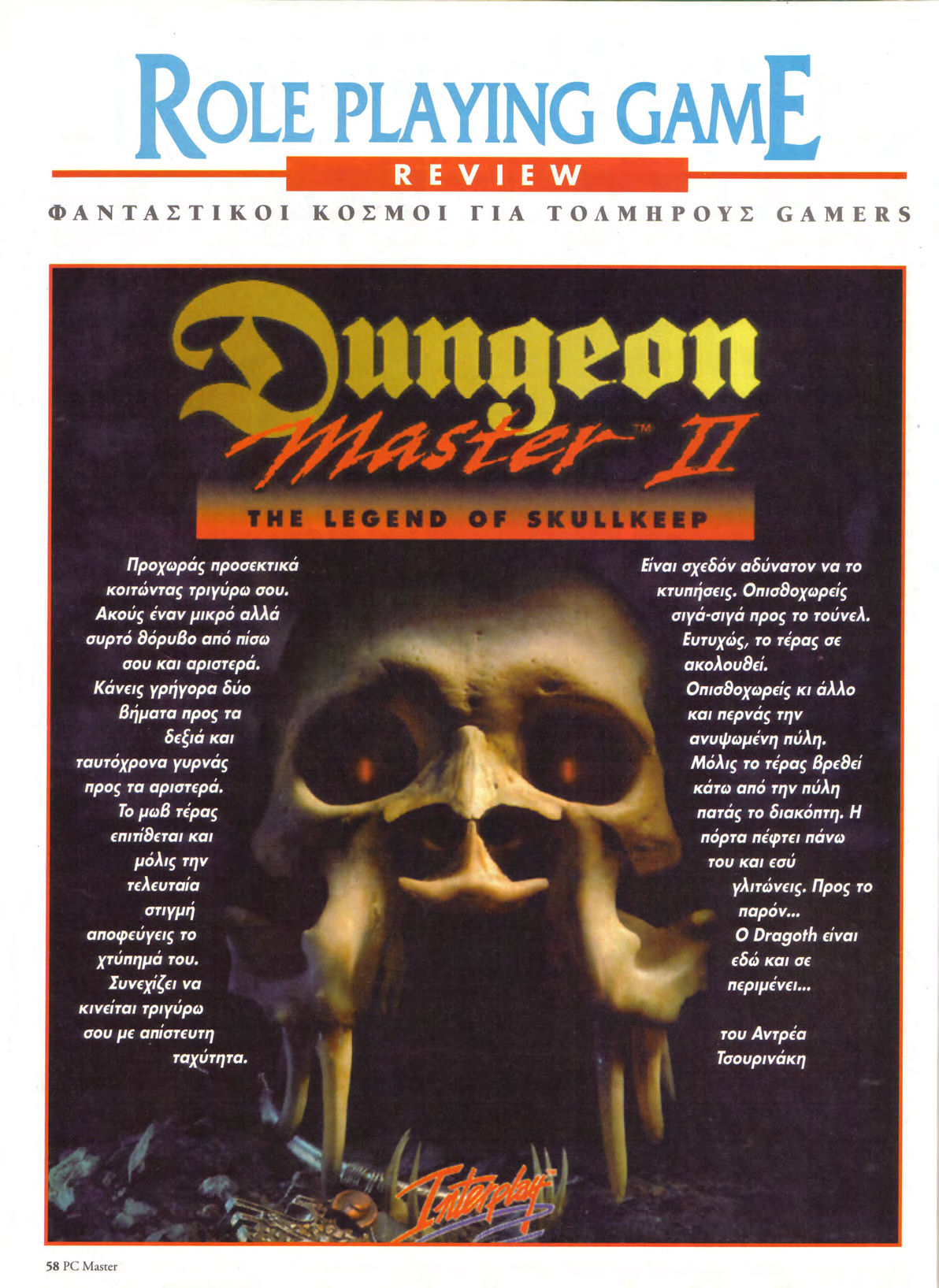 Dungeon Master II for PC Review published in Greek magazine 'PC Master', Issue #67 November 1995, Page 58