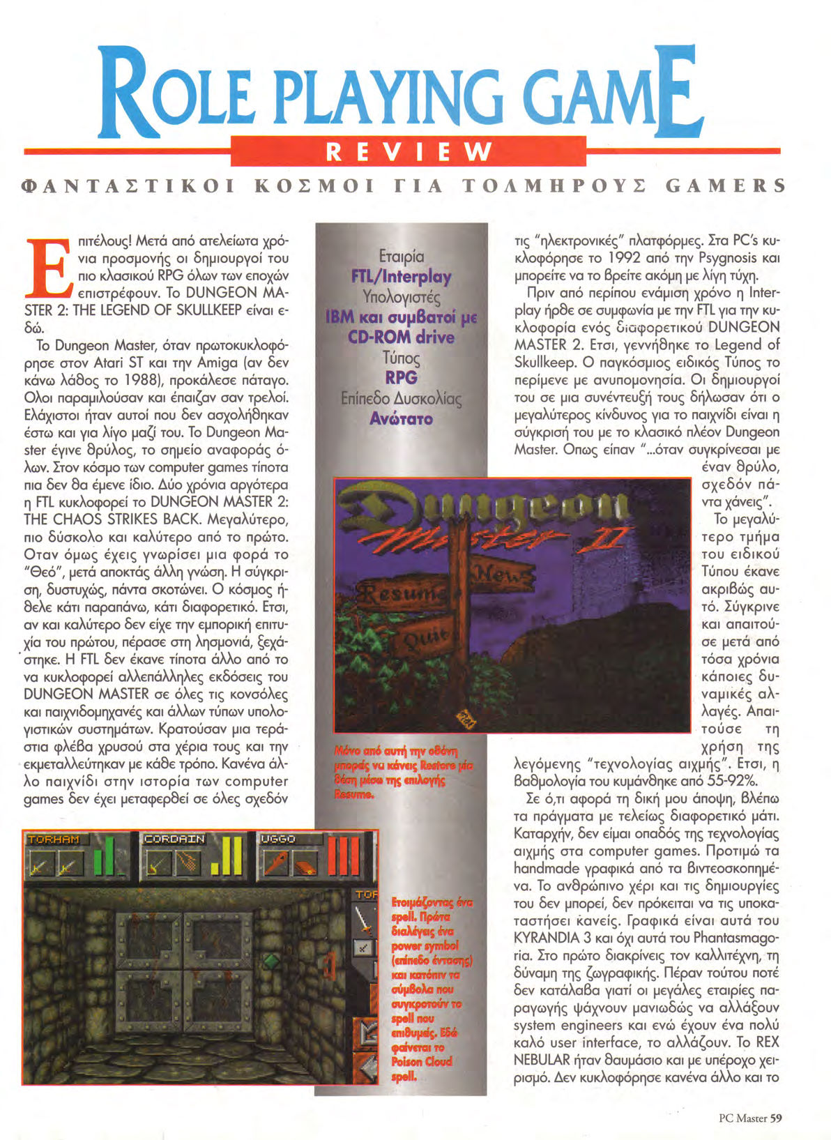 Dungeon Master II for PC Review published in Greek magazine 'PC Master', Issue #67 November 1995, Page 59