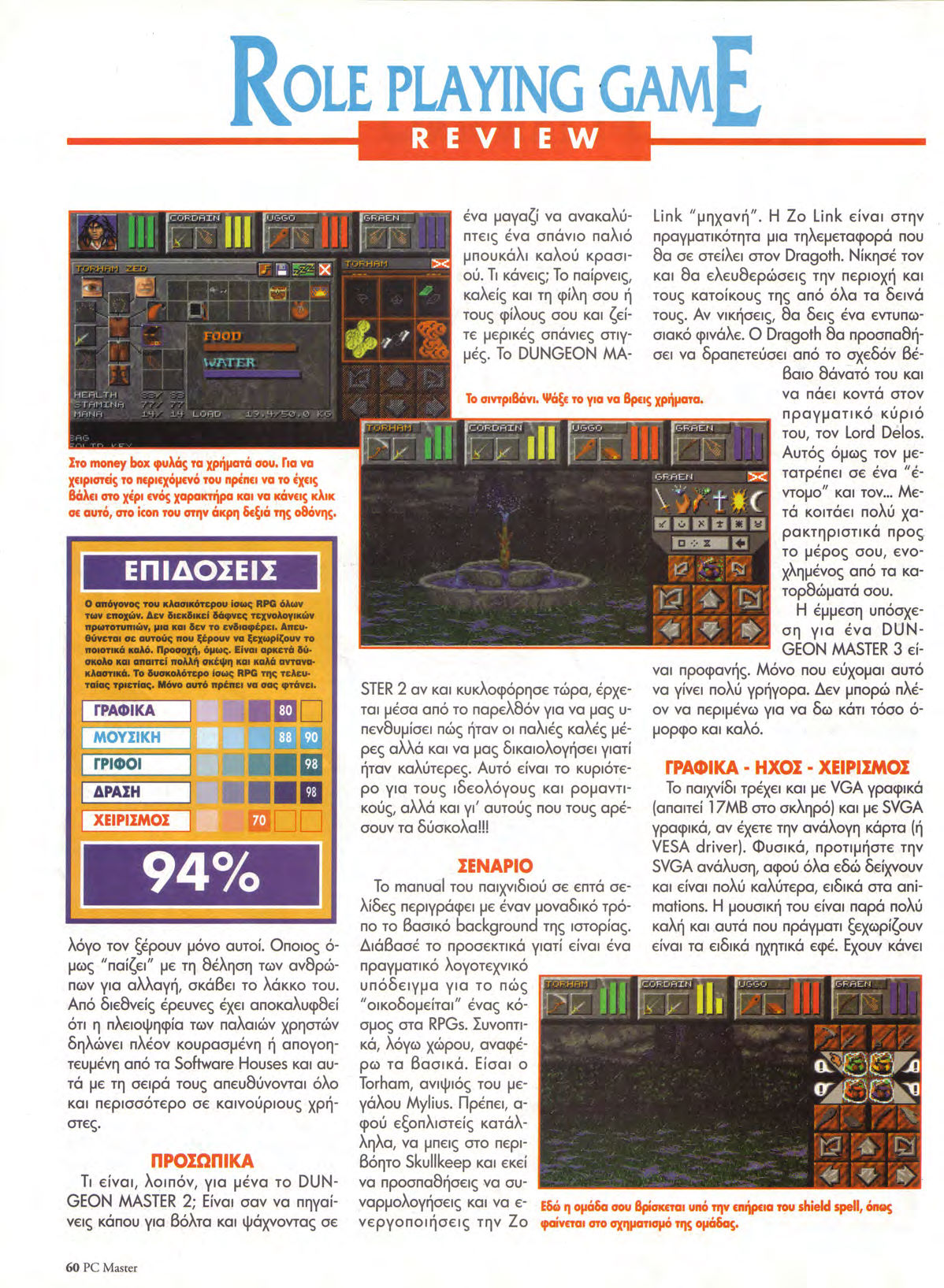 Dungeon Master II for PC Review published in Greek magazine 'PC Master', Issue #67 November 1995, Page 60