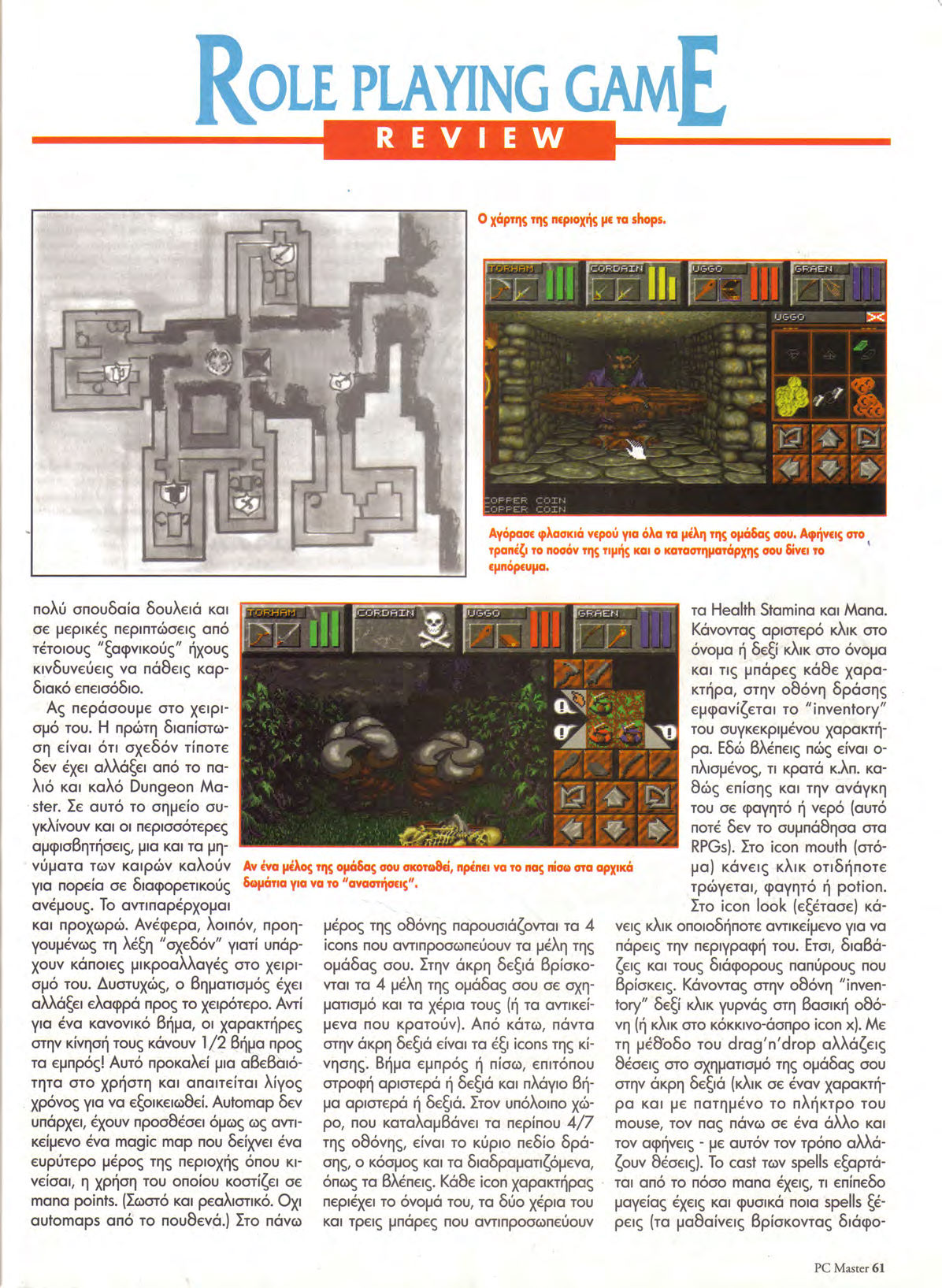 Dungeon Master II for PC Review published in Greek magazine 'PC Master', Issue #67 November 1995, Page 61