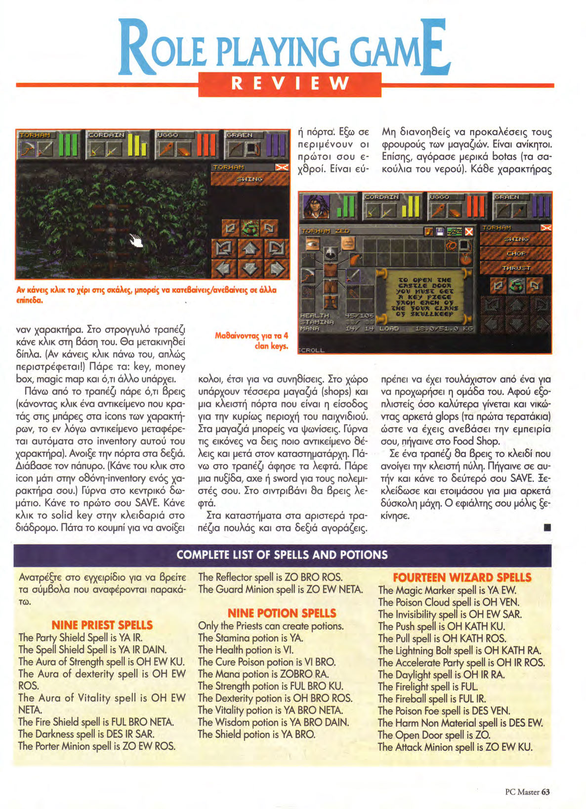 Dungeon Master II for PC Review published in Greek magazine 'PC Master', Issue #67 November 1995, Page 63