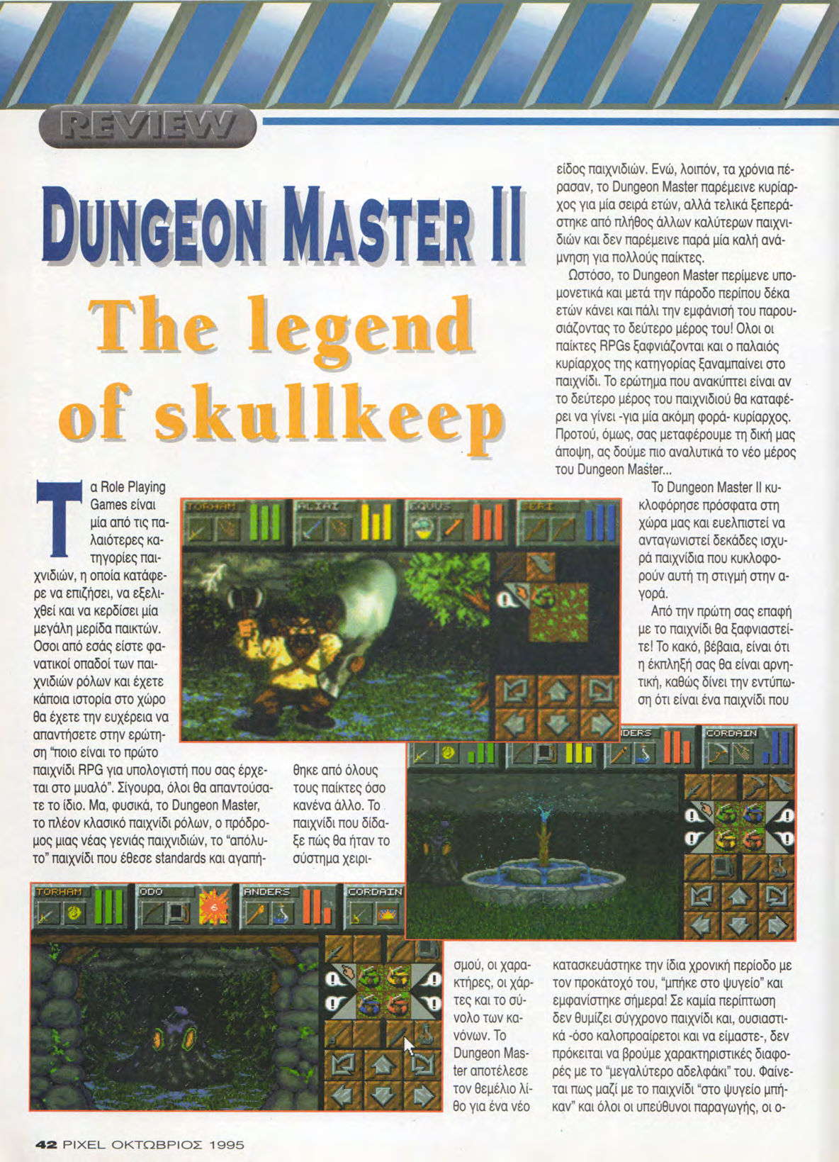 Dungeon Master II for PC Review published in Greek magazine 'Pixel', Issue #125 October 1995, Page 42