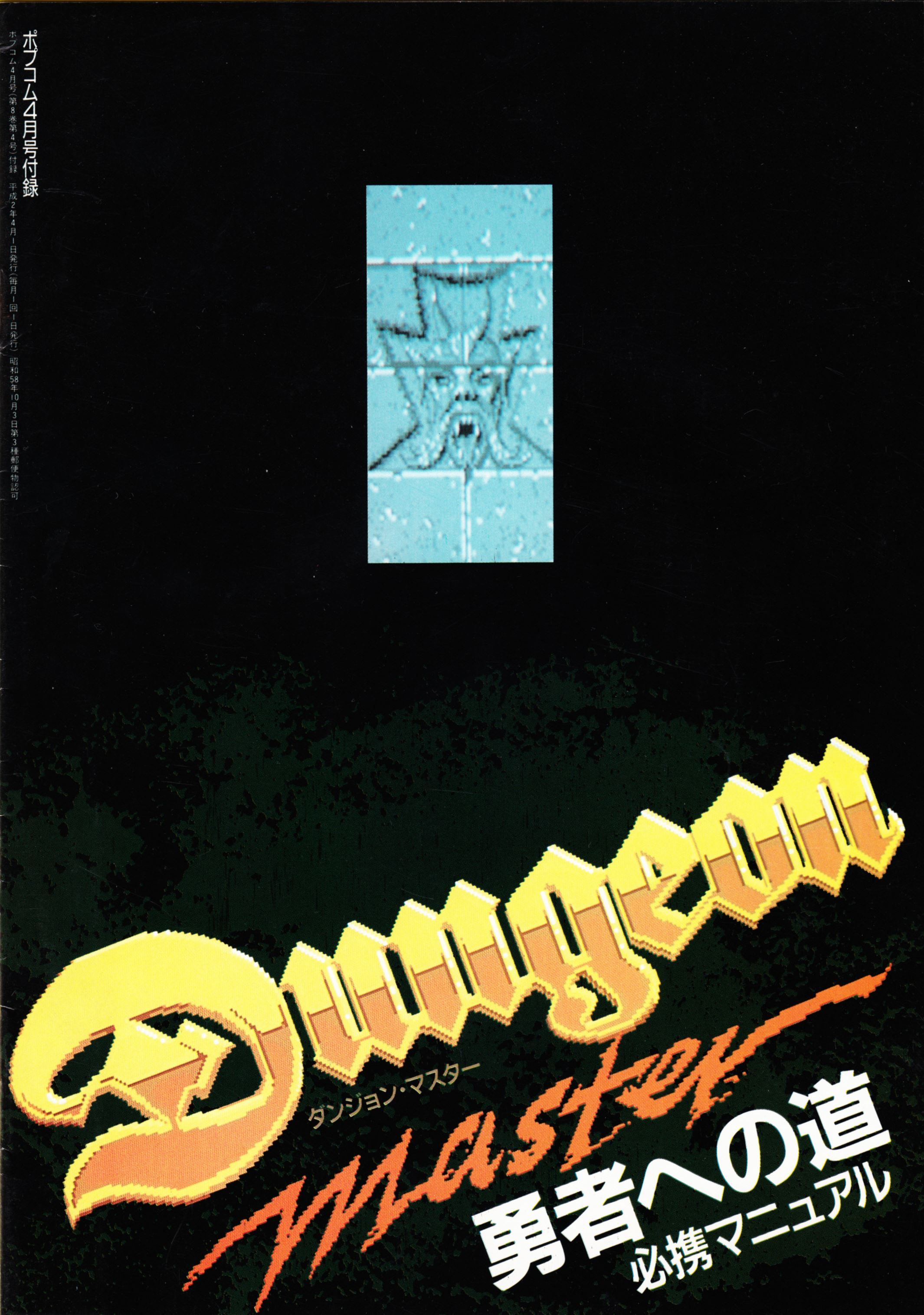 Supplement - Dungeon Master Companion Manual Guide published in Japanese magazine 'Popcom', Vol 4 No 1 01 April 1990, Page 1