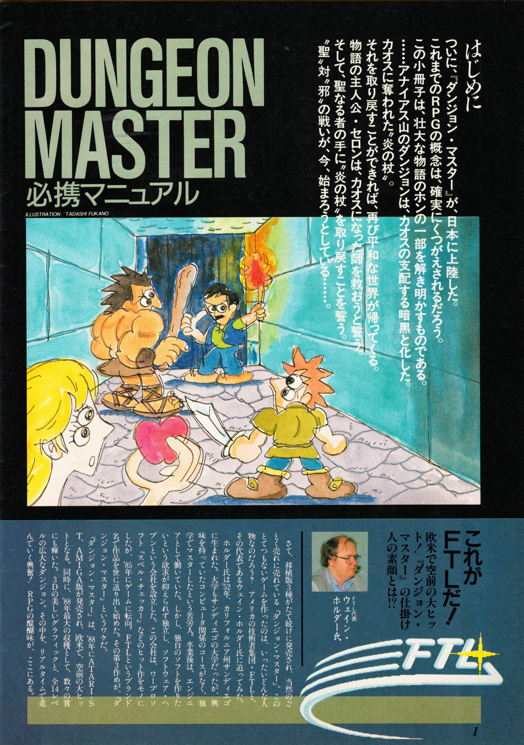 Supplement - Dungeon Master Companion Manual Guide published in Japanese magazine 'Popcom', Vol 4 No 1 01 April 1990, Page 3