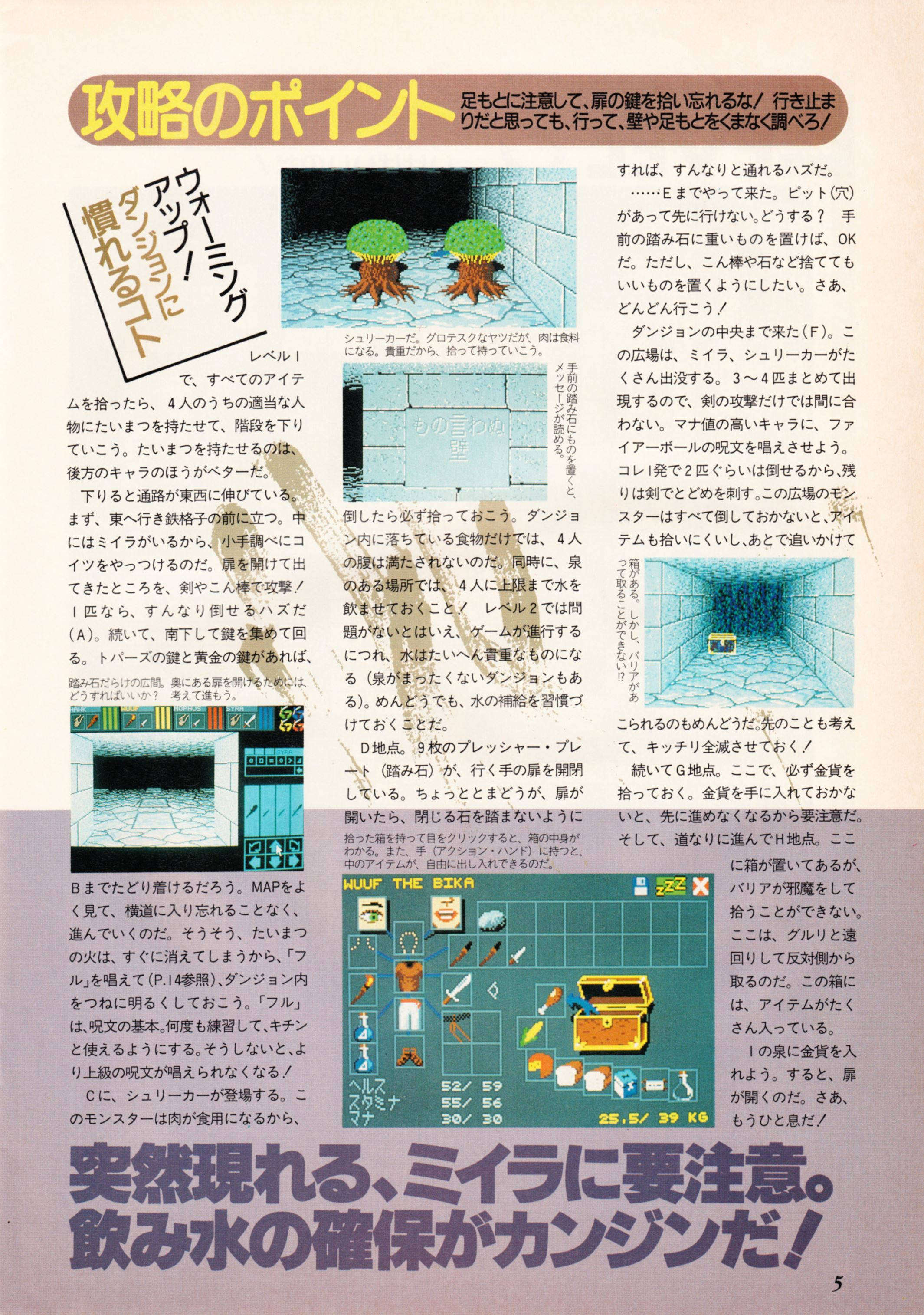 Supplement - Dungeon Master Companion Manual Guide published in Japanese magazine 'Popcom', Vol 4 No 1 01 April 1990, Page 7