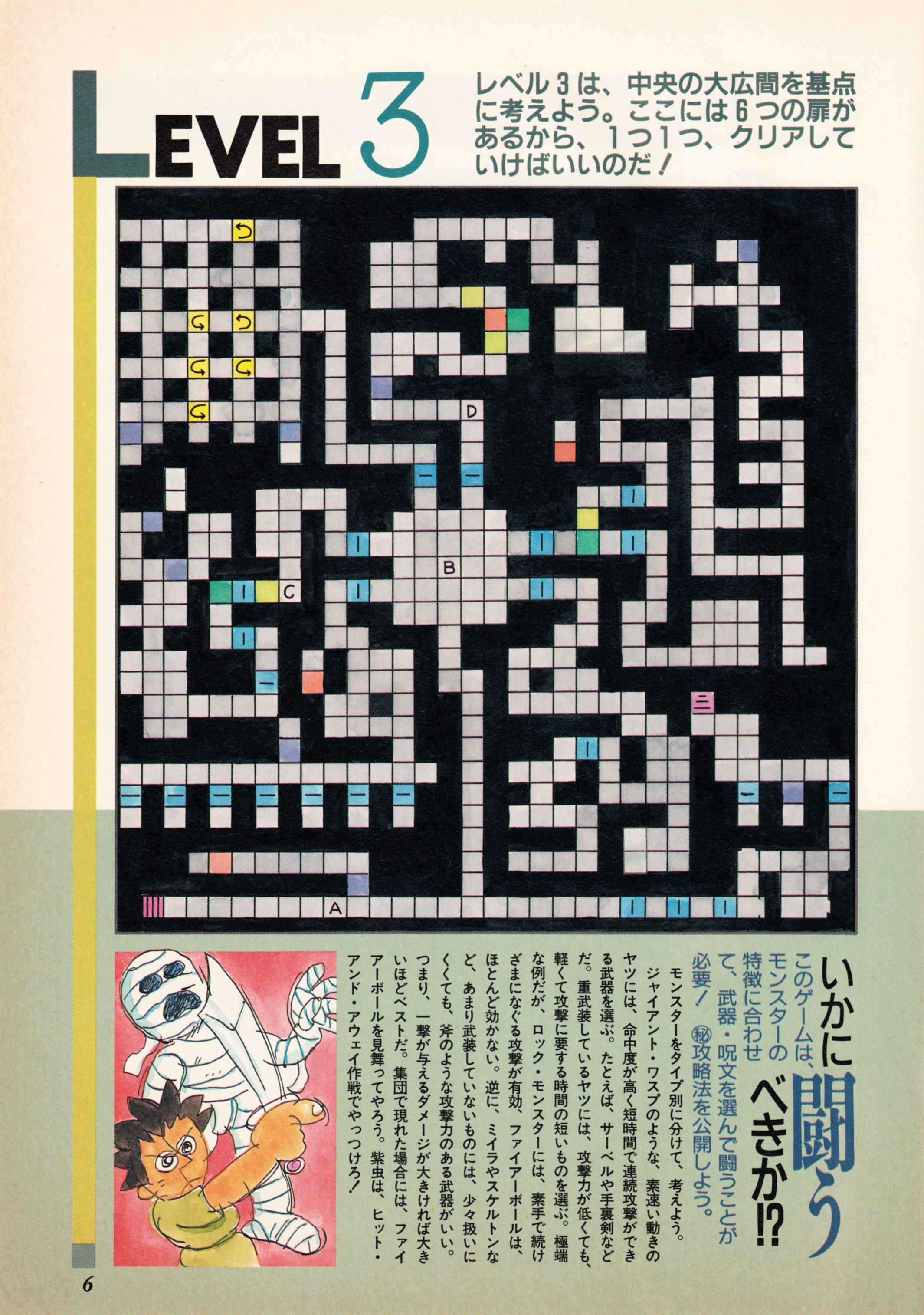Supplement - Dungeon Master Companion Manual Guide published in Japanese magazine 'Popcom', Vol 4 No 1 01 April 1990, Page 8