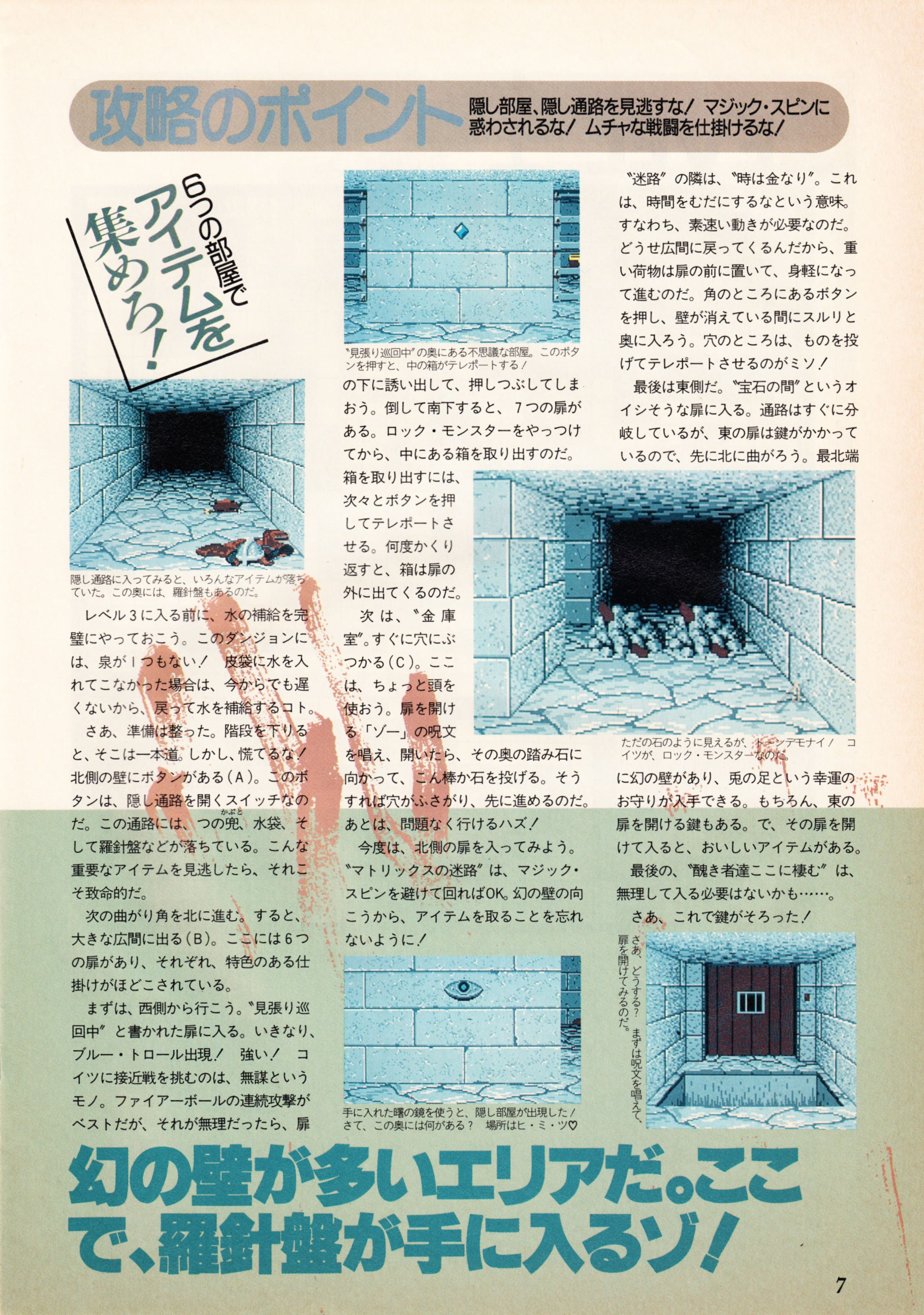 Supplement - Dungeon Master Companion Manual Guide published in Japanese magazine 'Popcom', Vol 4 No 1 01 April 1990, Page 9