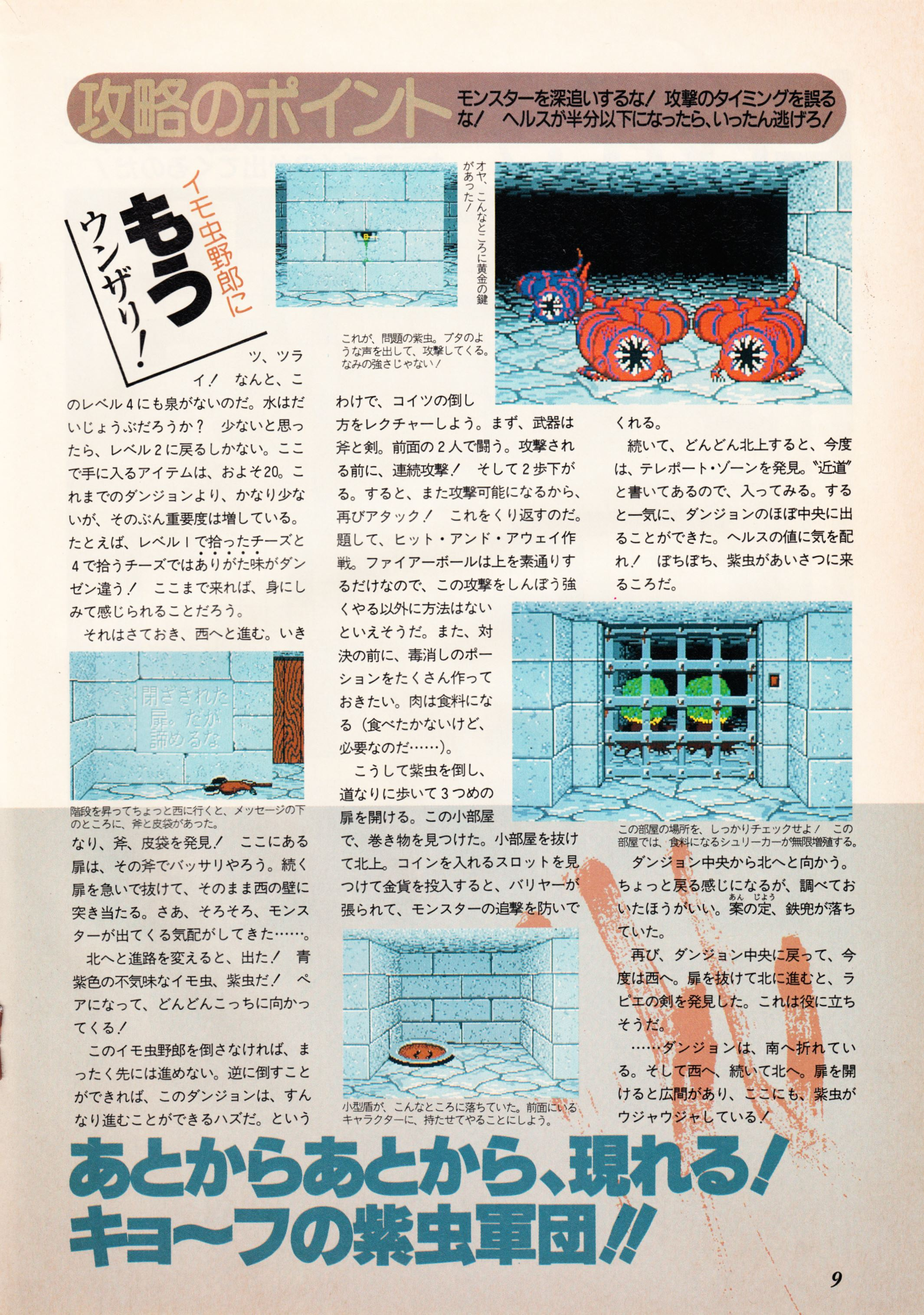 Supplement - Dungeon Master Companion Manual Guide published in Japanese magazine 'Popcom', Vol 4 No 1 01 April 1990, Page 11