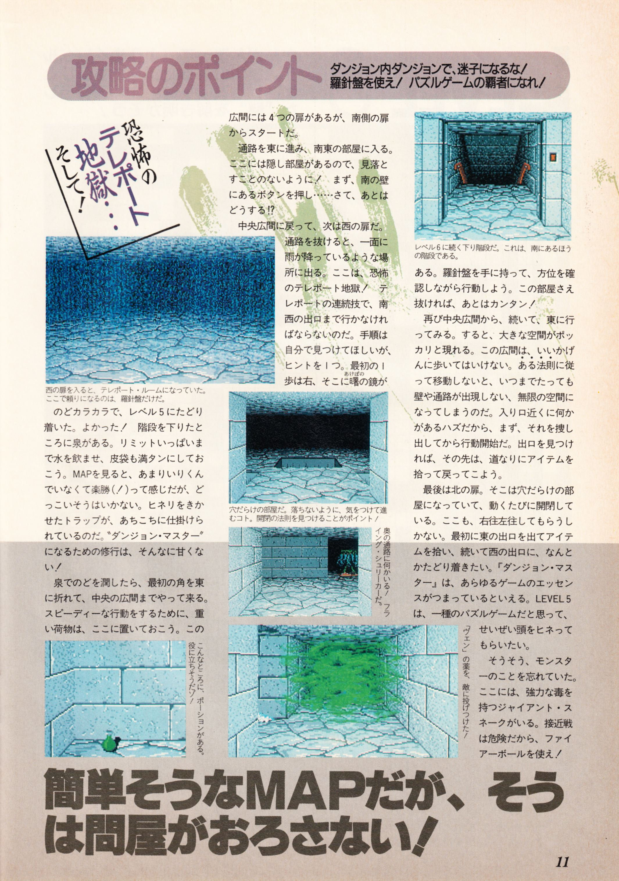 Supplement - Dungeon Master Companion Manual Guide published in Japanese magazine 'Popcom', Vol 4 No 1 01 April 1990, Page 13