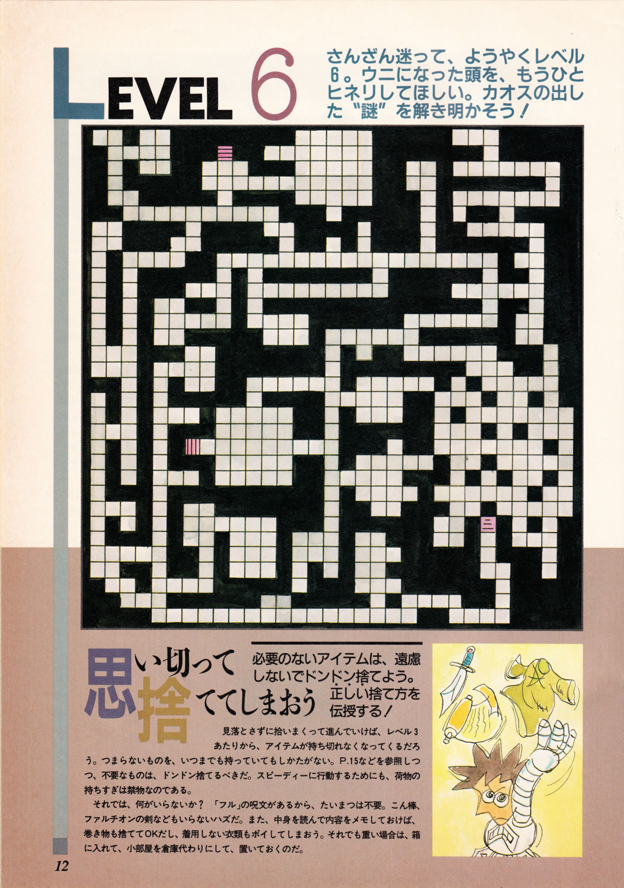Supplement - Dungeon Master Companion Manual Guide published in Japanese magazine 'Popcom', Vol 4 No 1 01 April 1990, Page 14