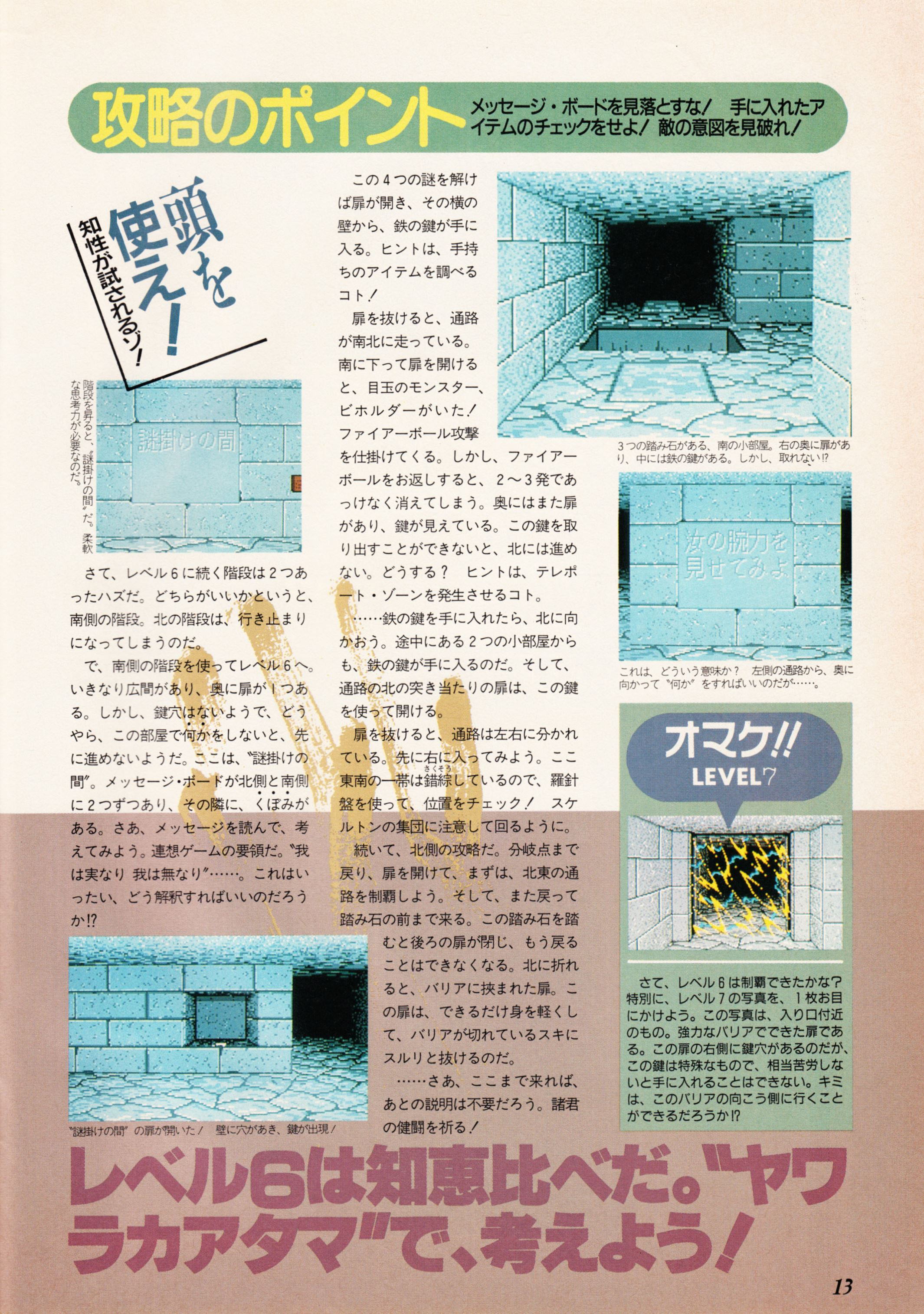 Supplement - Dungeon Master Companion Manual Guide published in Japanese magazine 'Popcom', Vol 4 No 1 01 April 1990, Page 15