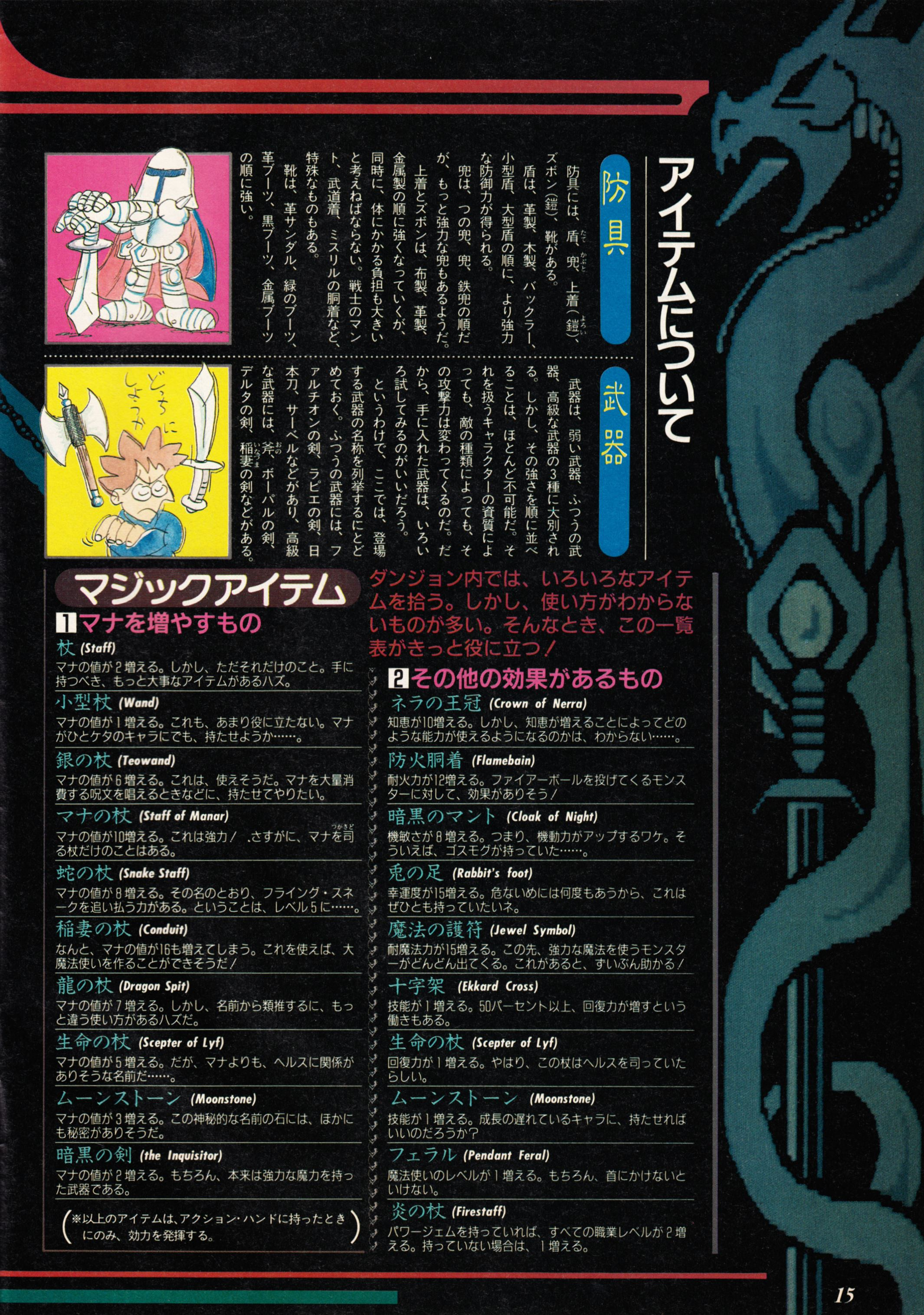 Supplement - Dungeon Master Companion Manual Guide published in Japanese magazine 'Popcom', Vol 4 No 1 01 April 1990, Page 17