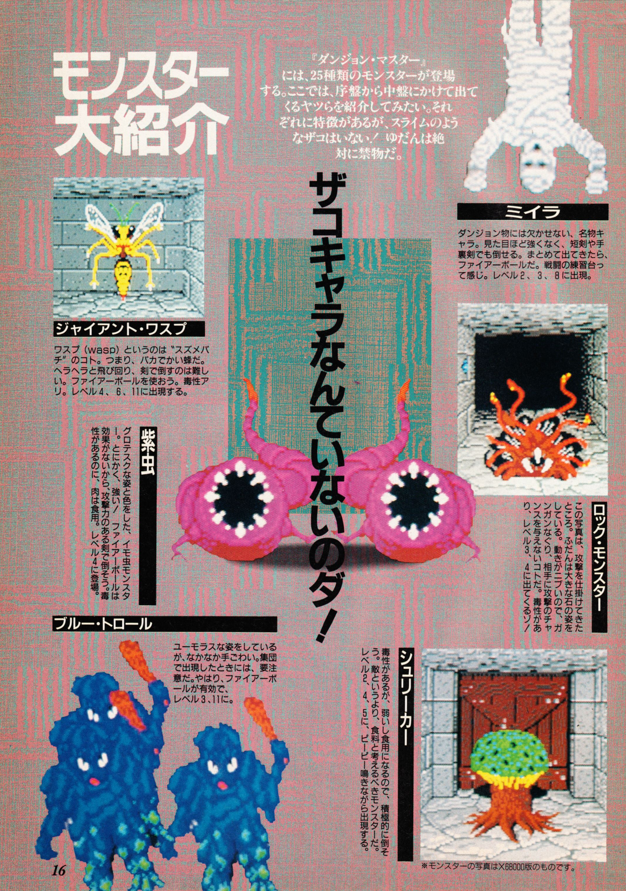 Supplement - Dungeon Master Companion Manual Guide published in Japanese magazine 'Popcom', Vol 4 No 1 01 April 1990, Page 18