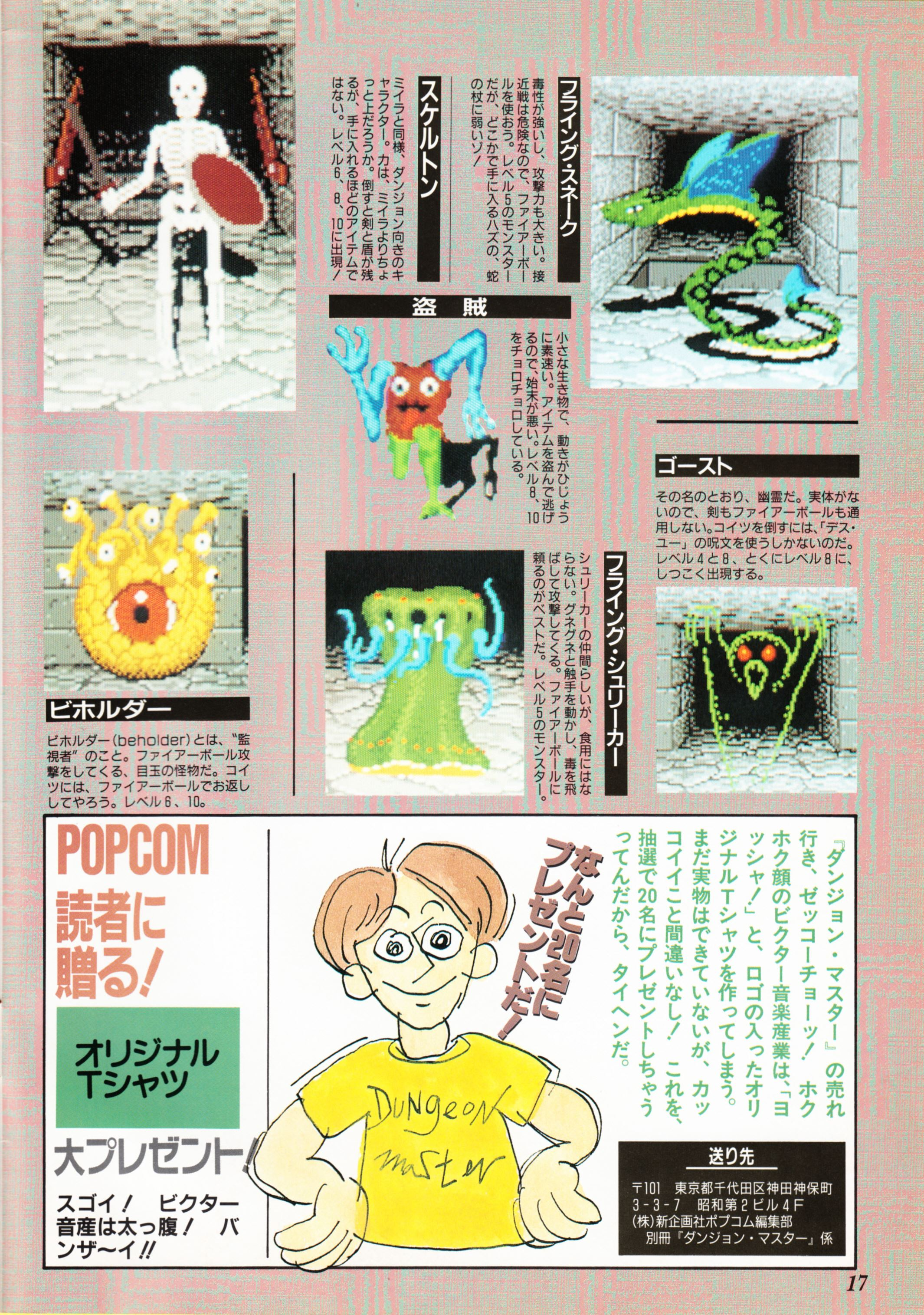Supplement - Dungeon Master Companion Manual Guide published in Japanese magazine 'Popcom', Vol 4 No 1 01 April 1990, Page 19