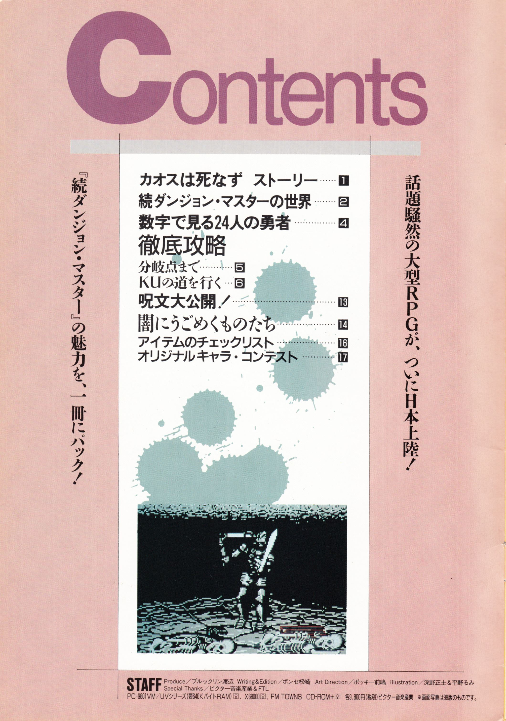Supplement 1 - Chaos Strikes Back Companion Guide Guide published in Japanese magazine 'Popcom', Vol 9 No 2 01 February 1991, Page 2