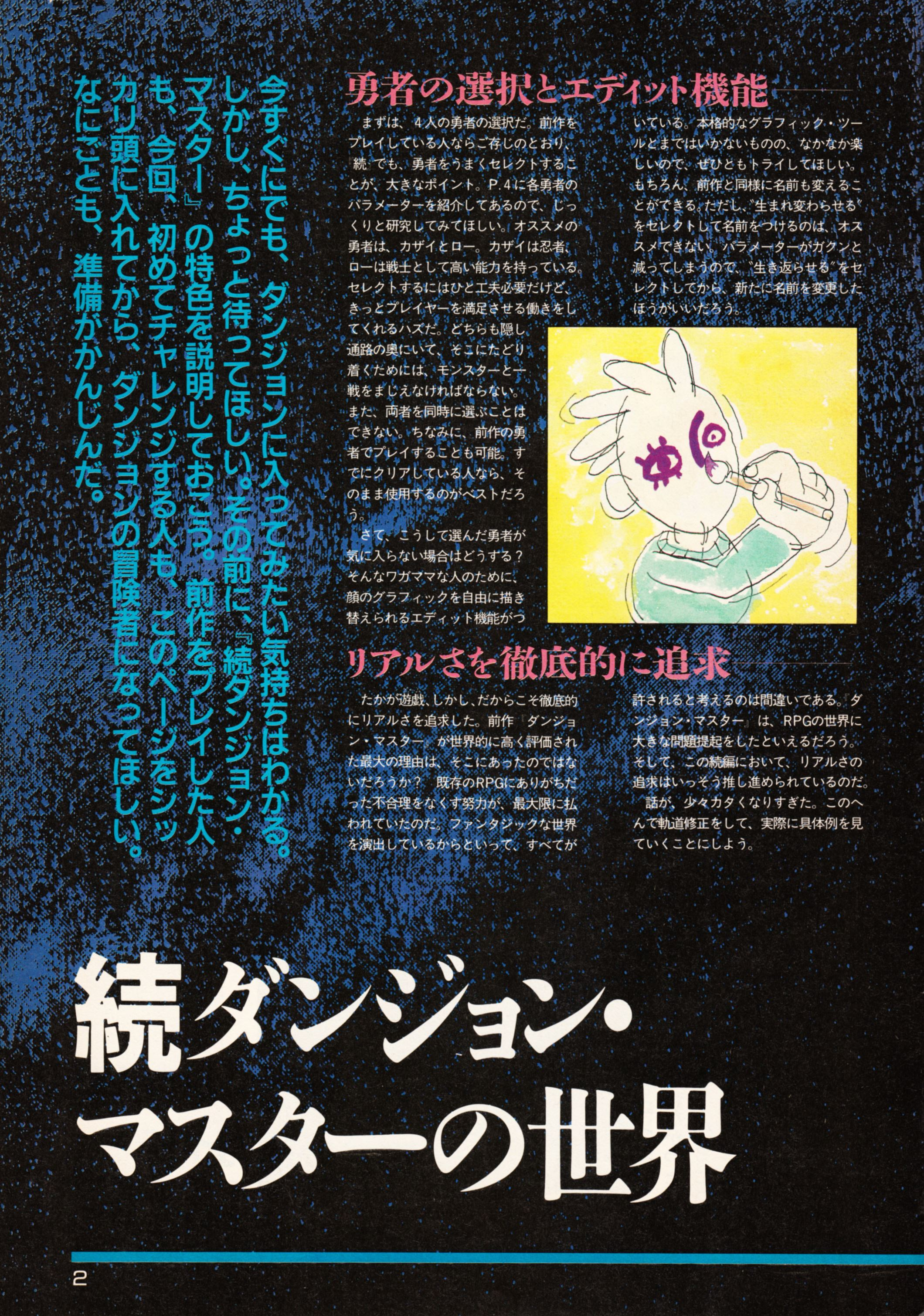 Supplement 1 - Chaos Strikes Back Companion Guide Guide published in Japanese magazine 'Popcom', Vol 9 No 2 01 February 1991, Page 4