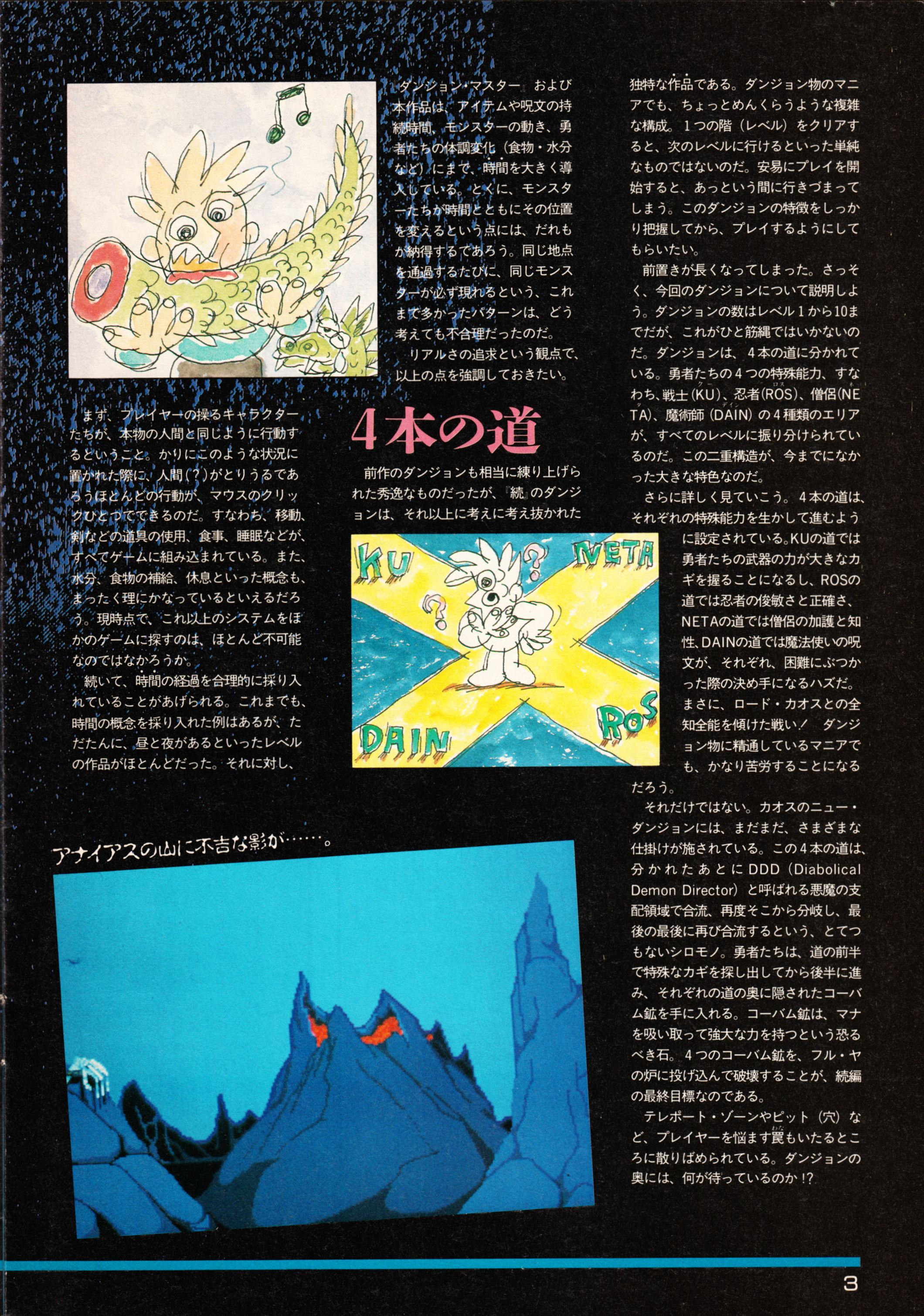 Supplement 1 - Chaos Strikes Back Companion Guide Guide published in Japanese magazine 'Popcom', Vol 9 No 2 01 February 1991, Page 5