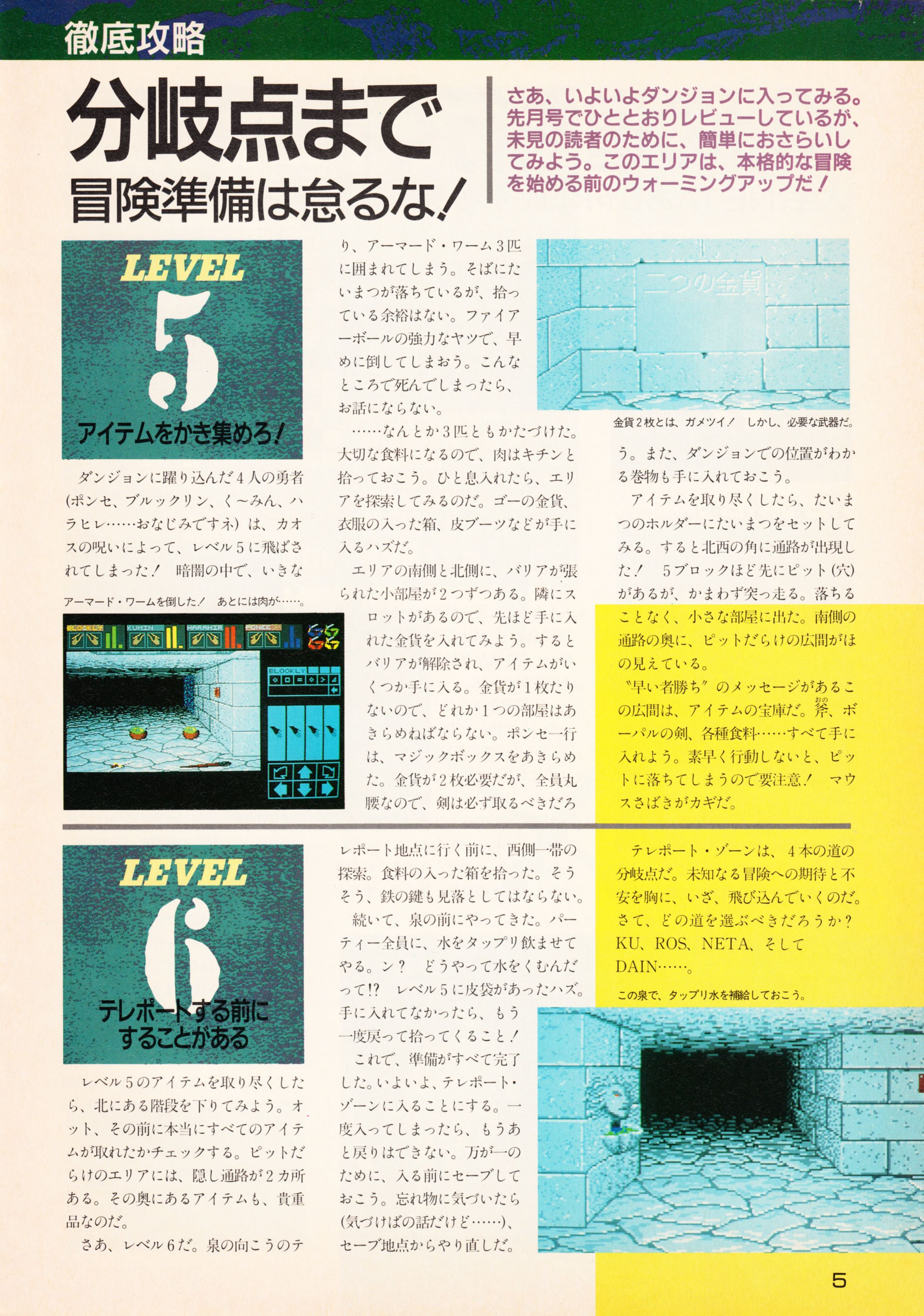 Supplement 1 - Chaos Strikes Back Companion Guide Guide published in Japanese magazine 'Popcom', Vol 9 No 2 01 February 1991, Page 7