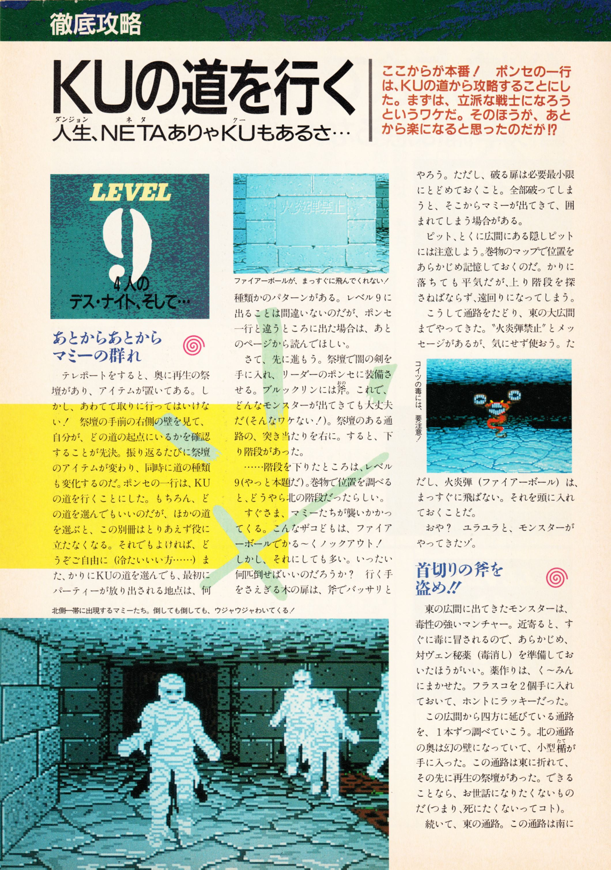Supplement 1 - Chaos Strikes Back Companion Guide Guide published in Japanese magazine 'Popcom', Vol 9 No 2 01 February 1991, Page 8