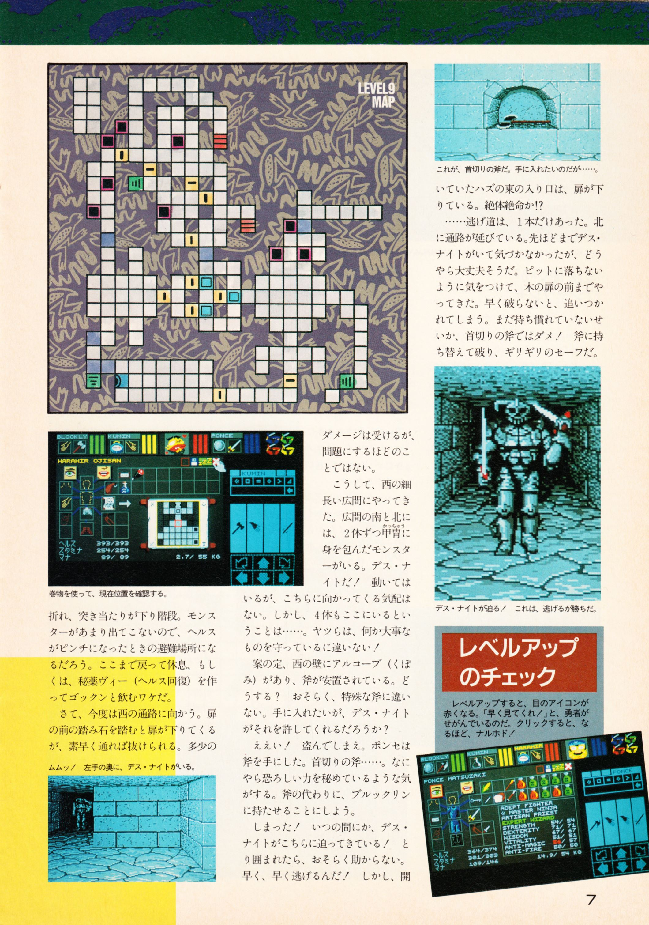 Supplement 1 - Chaos Strikes Back Companion Guide Guide published in Japanese magazine 'Popcom', Vol 9 No 2 01 February 1991, Page 9