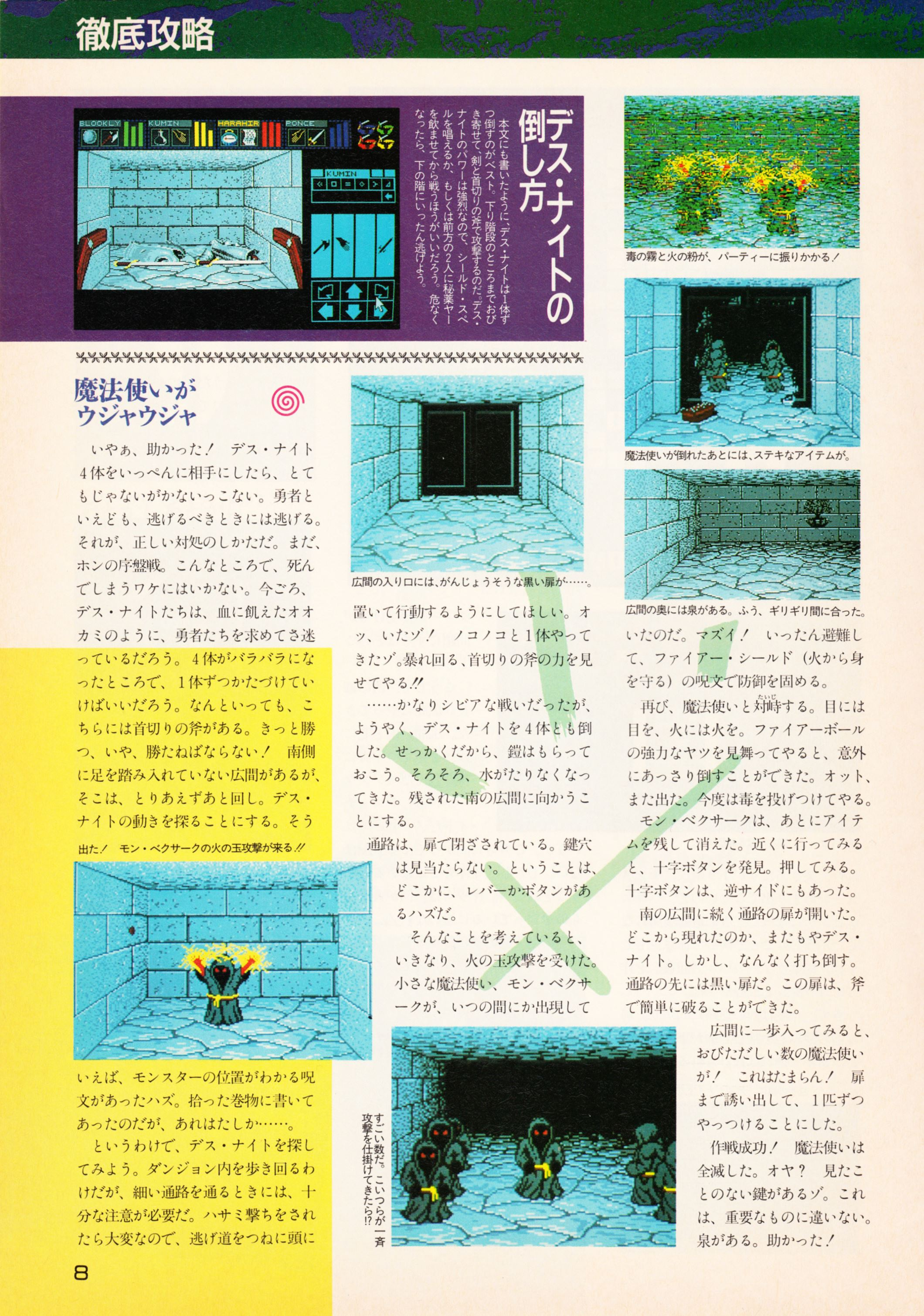 Supplement 1 - Chaos Strikes Back Companion Guide Guide published in Japanese magazine 'Popcom', Vol 9 No 2 01 February 1991, Page 10