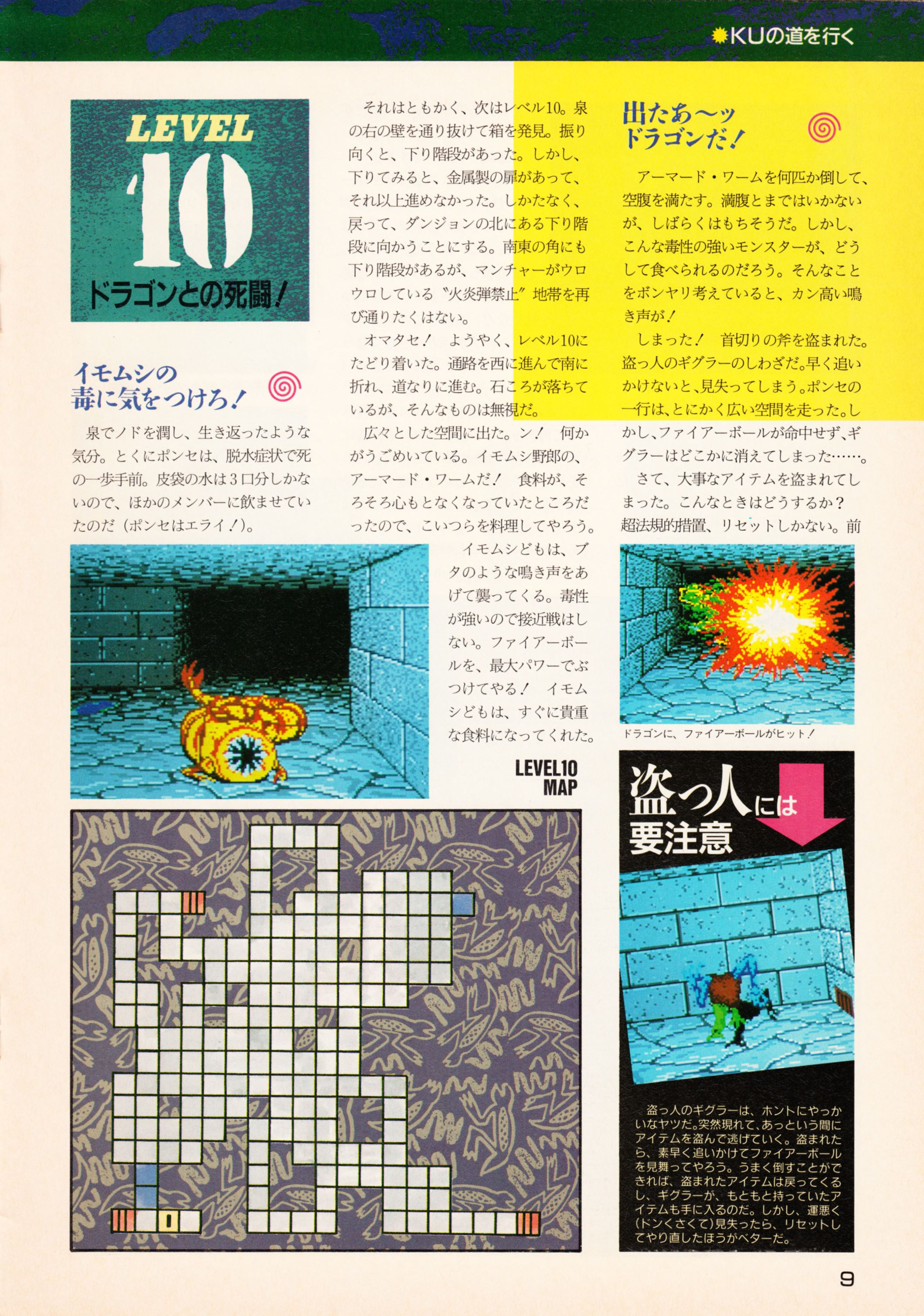 Supplement 1 - Chaos Strikes Back Companion Guide Guide published in Japanese magazine 'Popcom', Vol 9 No 2 01 February 1991, Page 11