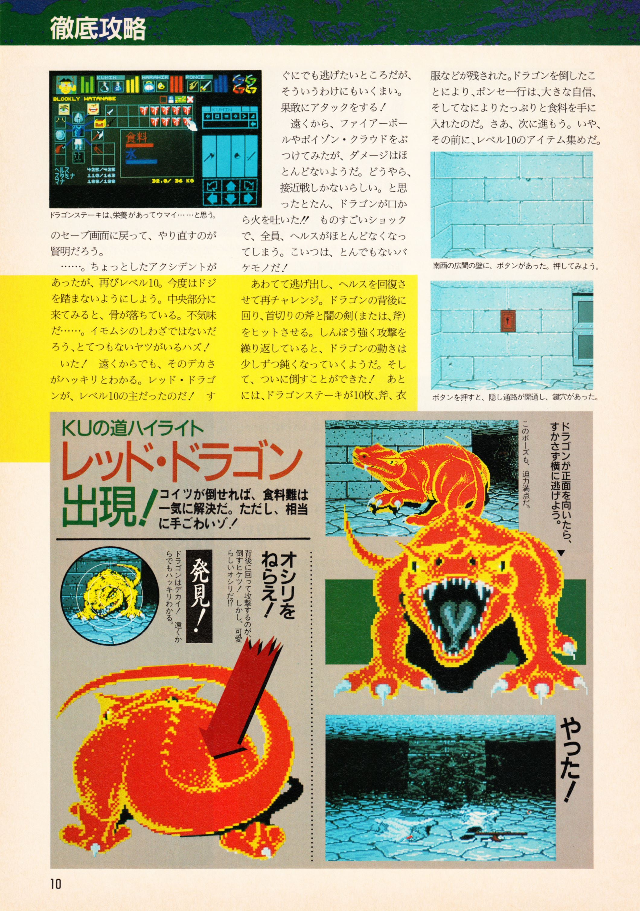 Supplement 1 - Chaos Strikes Back Companion Guide Guide published in Japanese magazine 'Popcom', Vol 9 No 2 01 February 1991, Page 12
